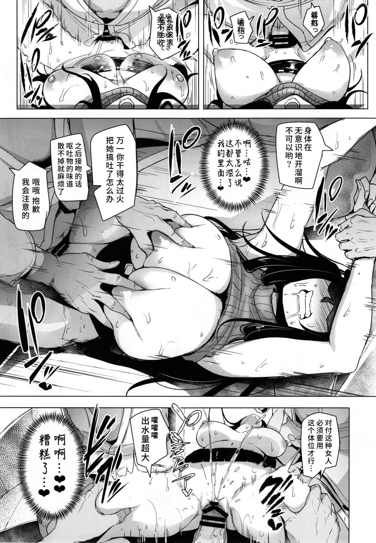 Shinai Max Mattanashi! 3 | Max Affection System! 3 16