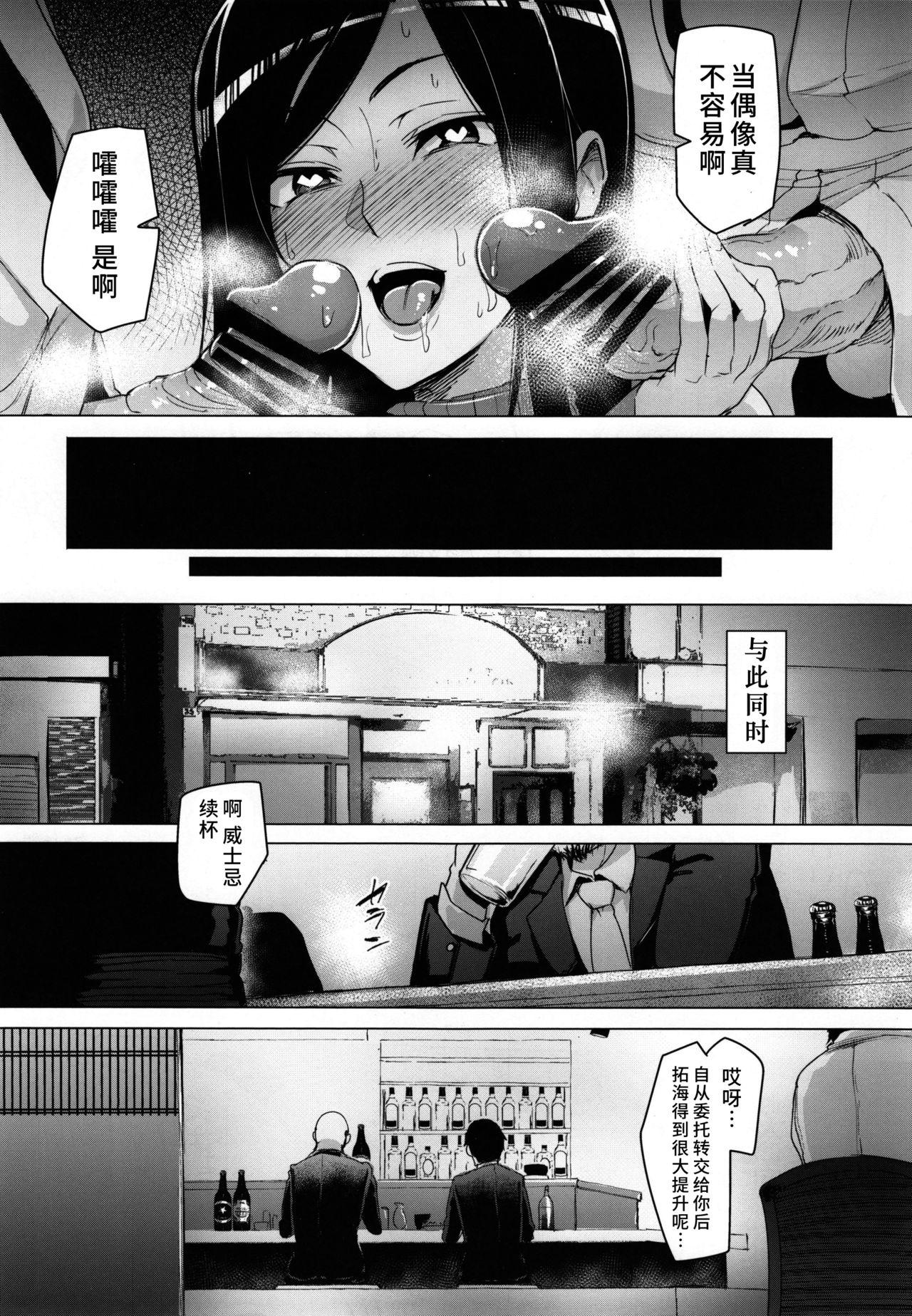 Shinai Max Mattanashi! 3 | Max Affection System! 3 21