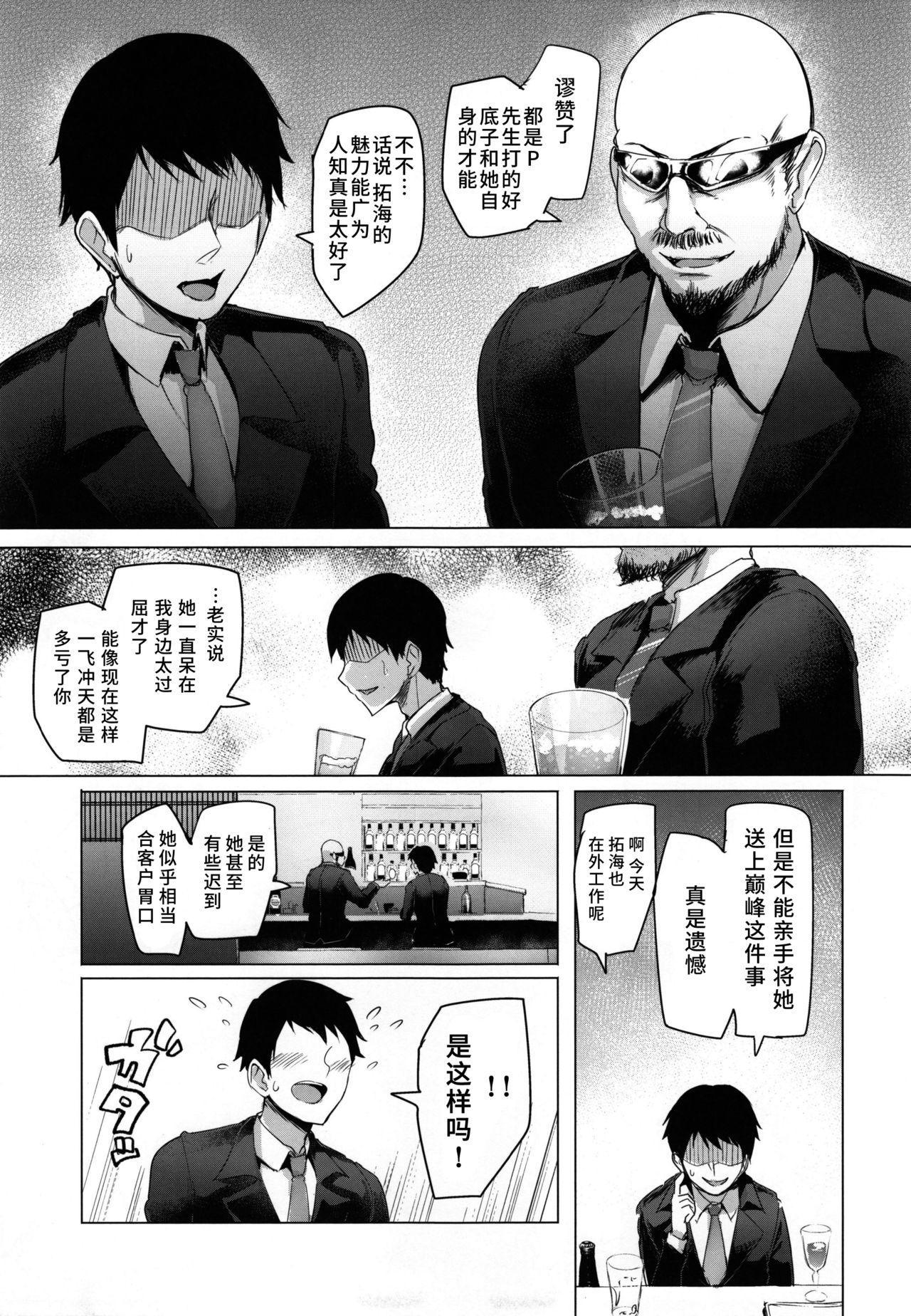 Shinai Max Mattanashi! 3 | Max Affection System! 3 22