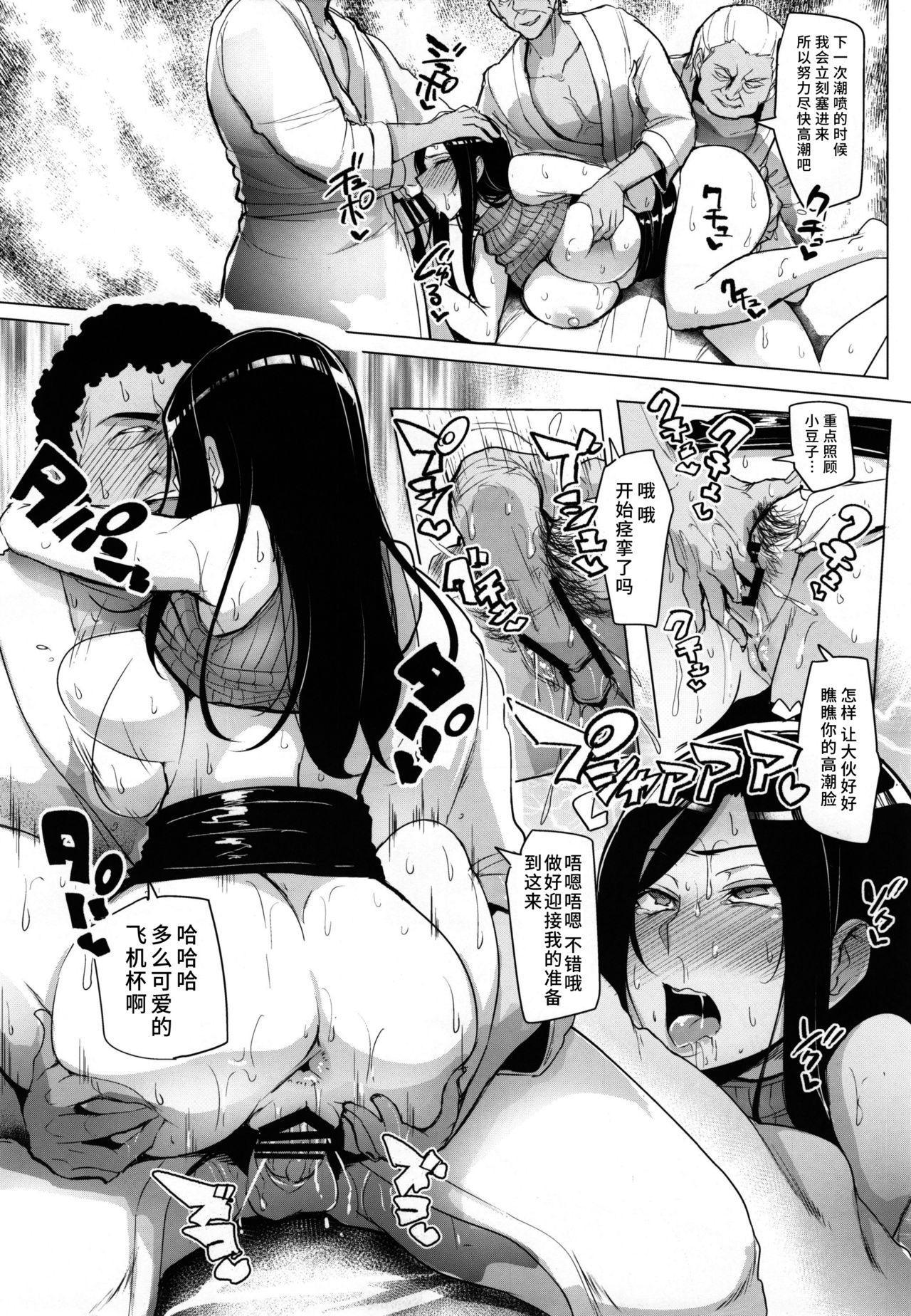 Shinai Max Mattanashi! 3 | Max Affection System! 3 24
