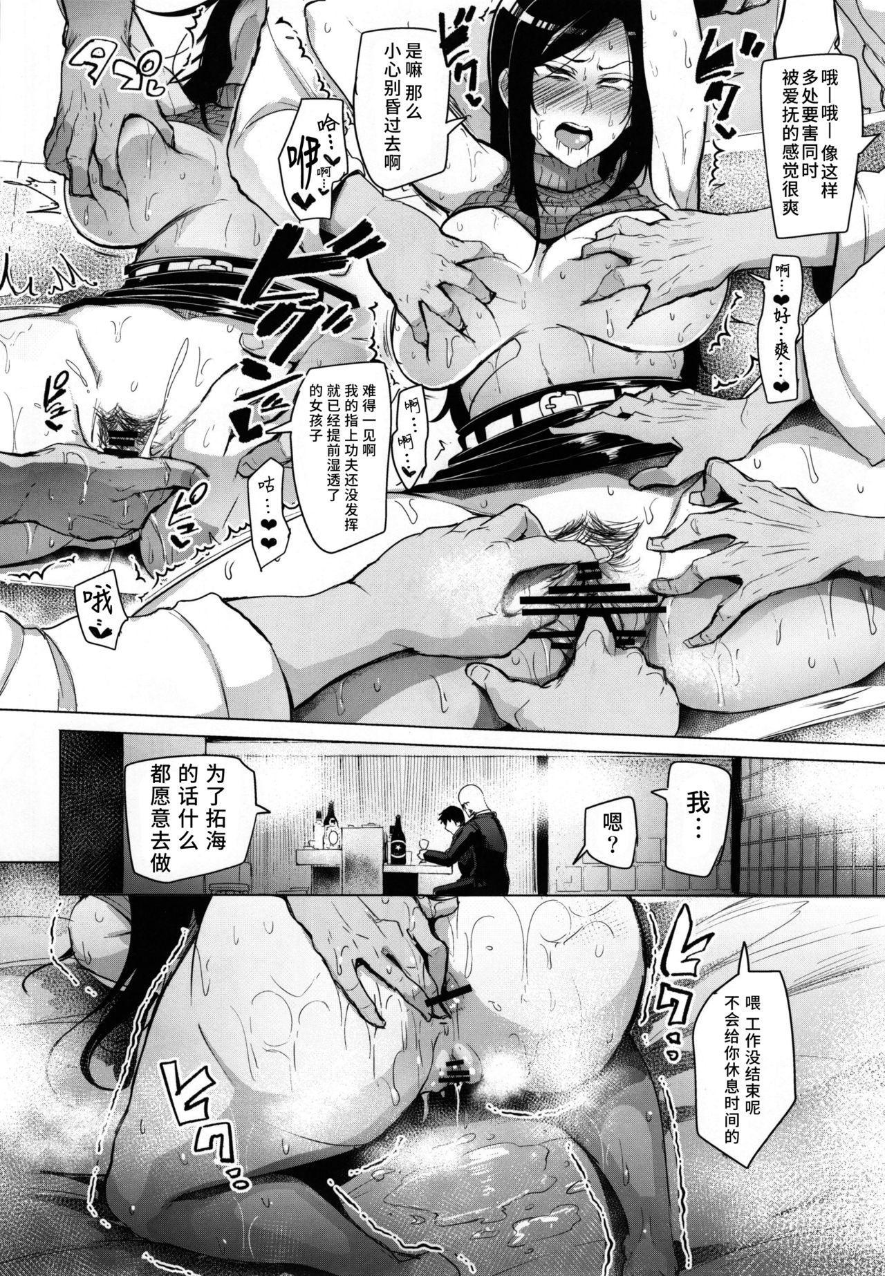 Shinai Max Mattanashi! 3 | Max Affection System! 3 25