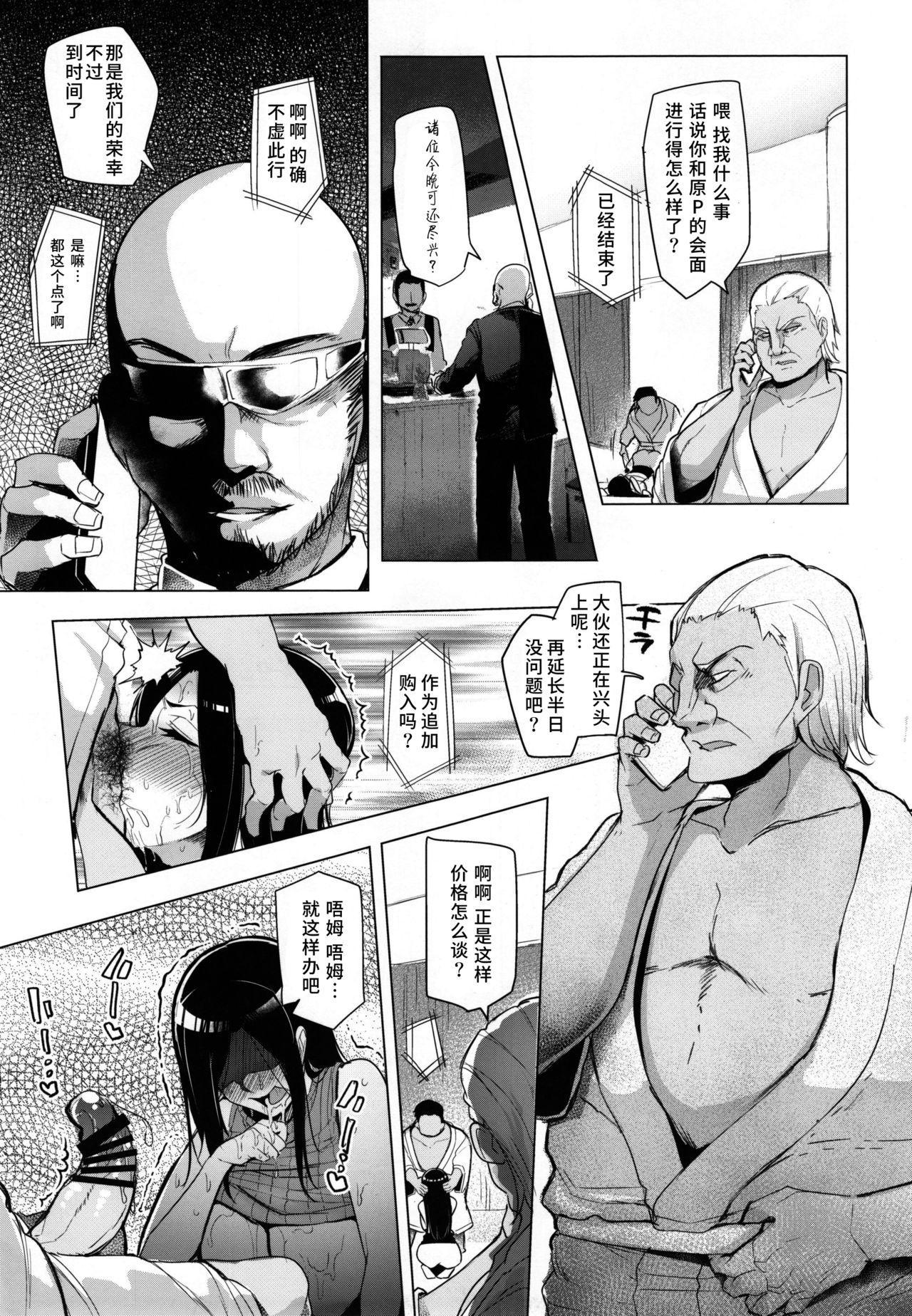 Shinai Max Mattanashi! 3 | Max Affection System! 3 28