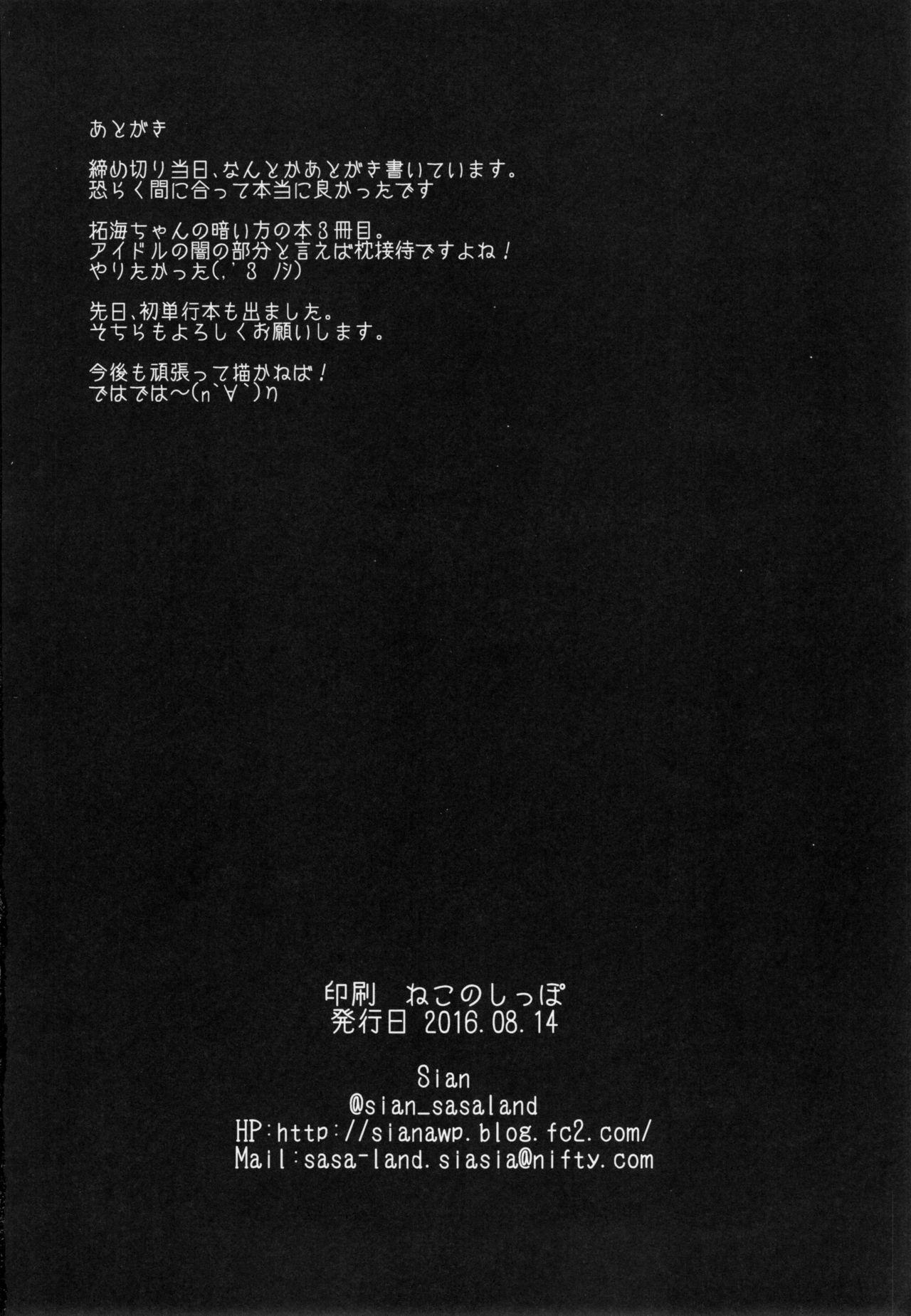 Shinai Max Mattanashi! 3 | Max Affection System! 3 33