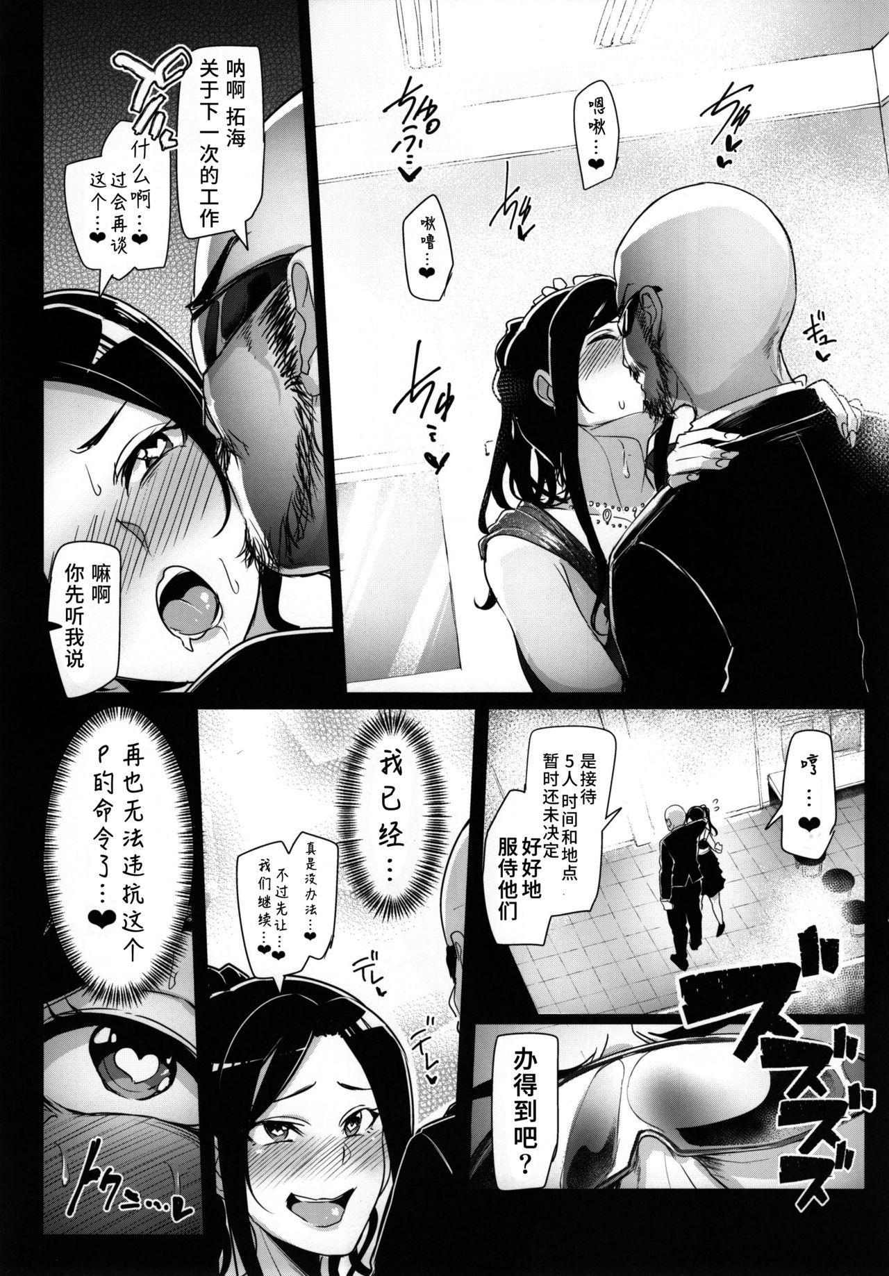 Shinai Max Mattanashi! 3 | Max Affection System! 3 4