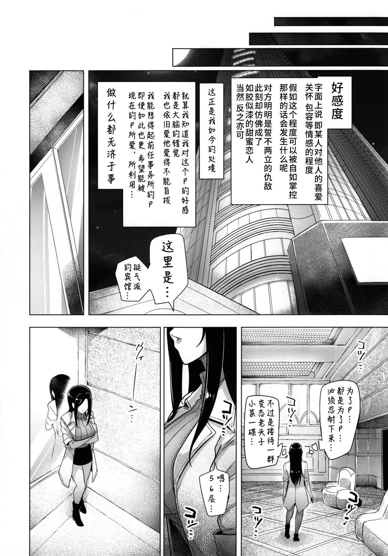 Shinai Max Mattanashi! 3 | Max Affection System! 3 5