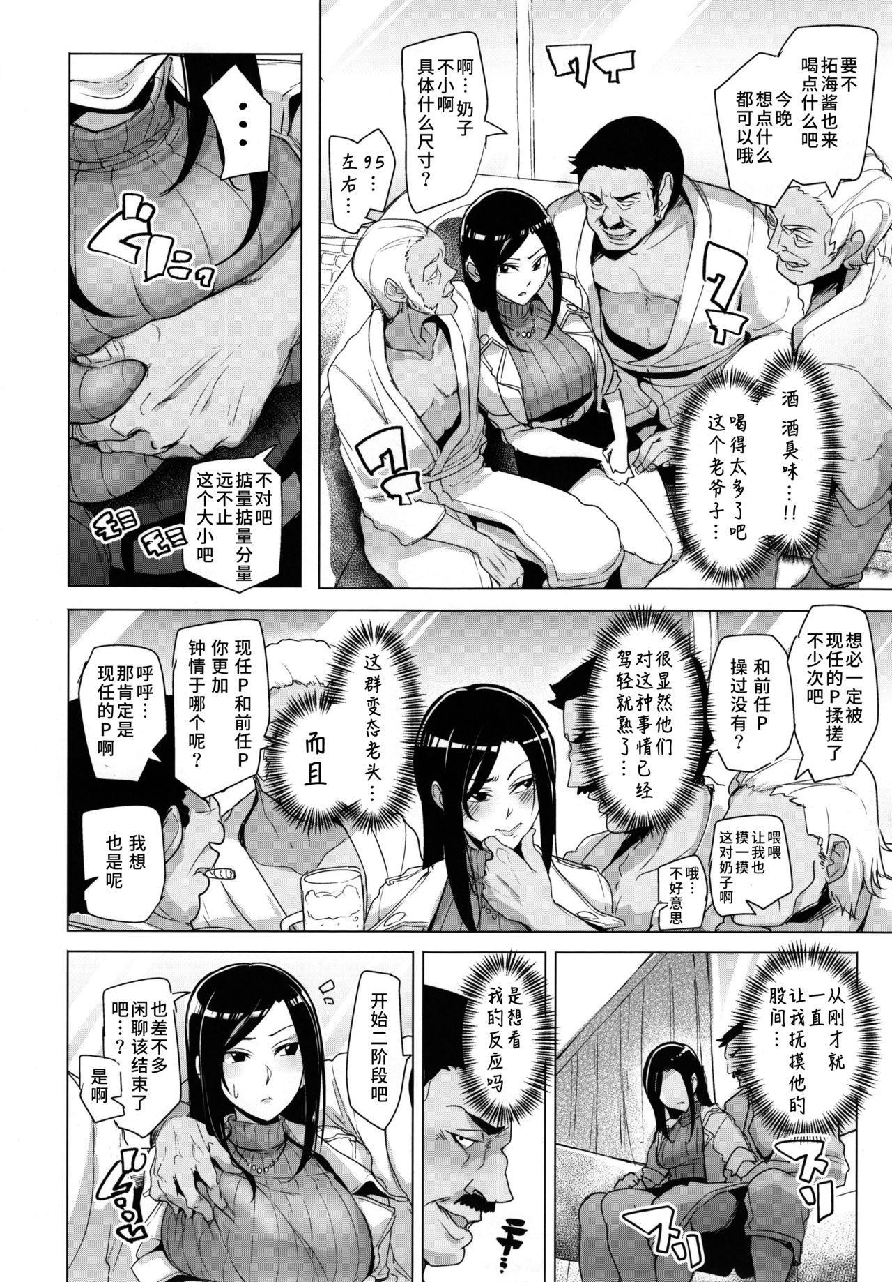 Shinai Max Mattanashi! 3 | Max Affection System! 3 7