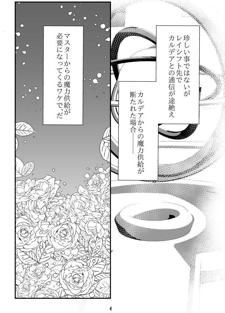 ore no omo wa ××× ga sukirashī 3