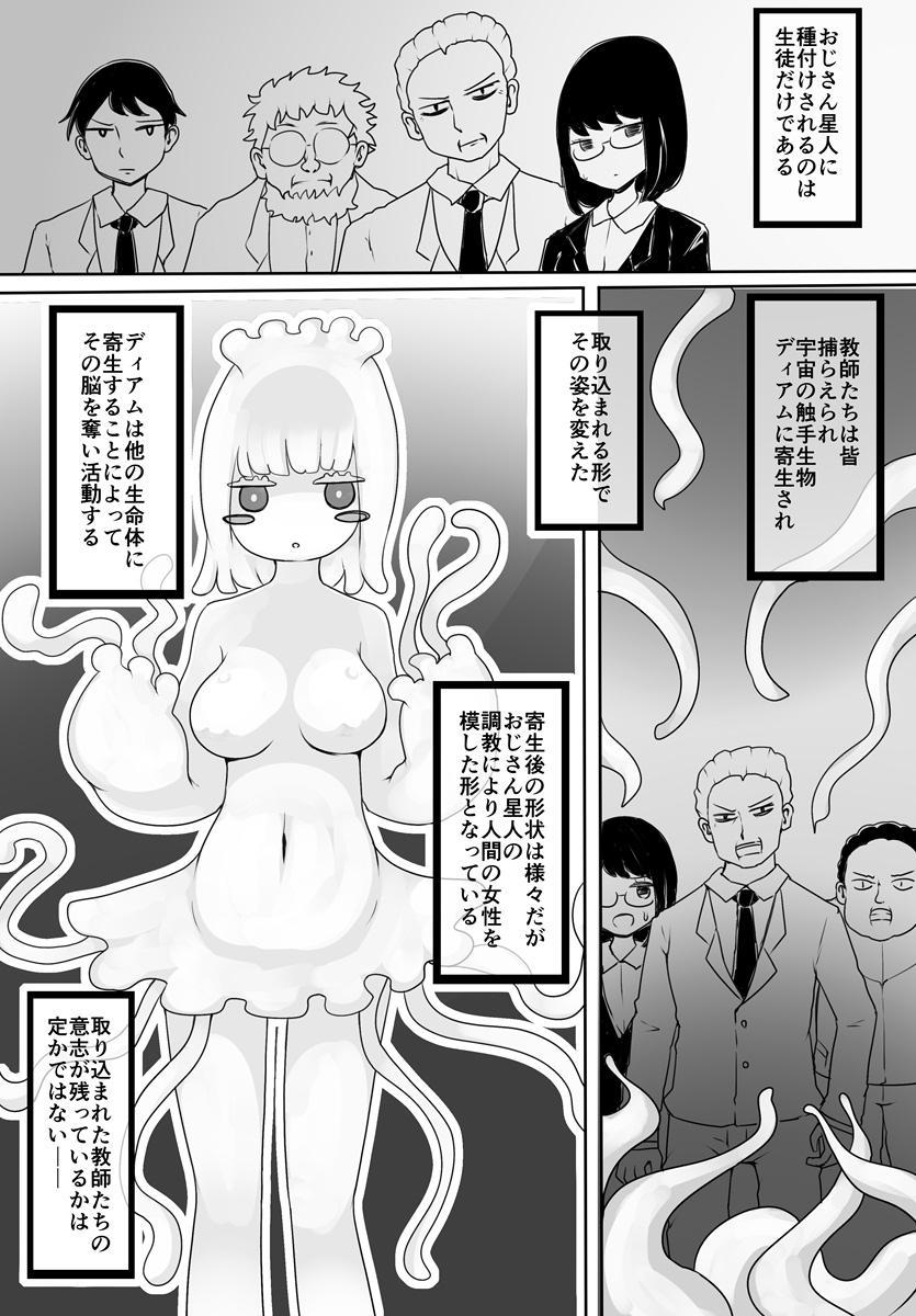 Oji-san Seijin 21