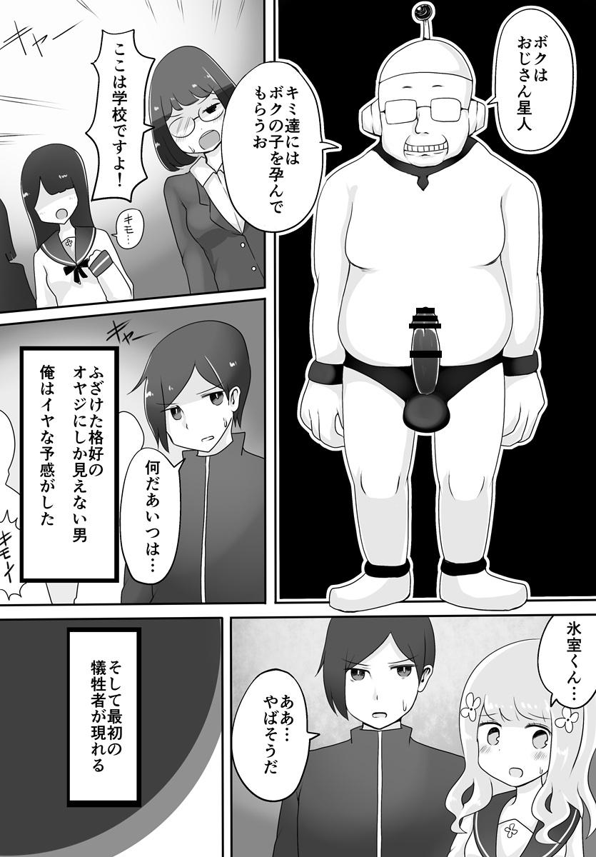 Oji-san Seijin 2