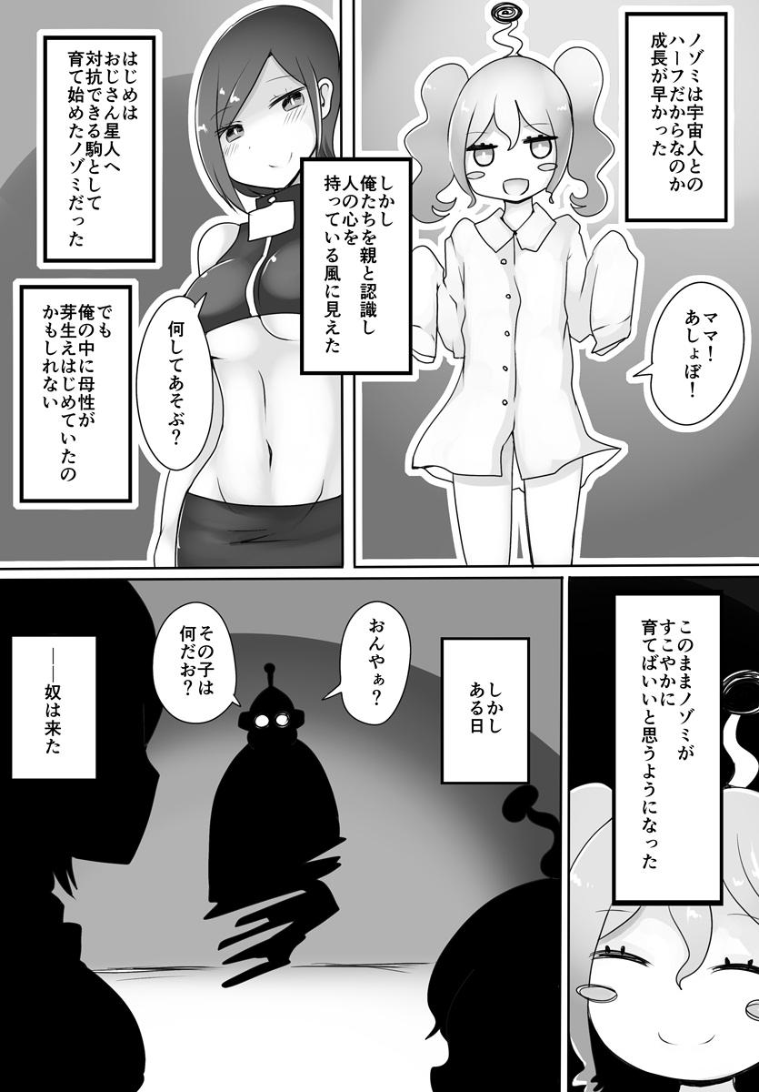 Oji-san Seijin 31