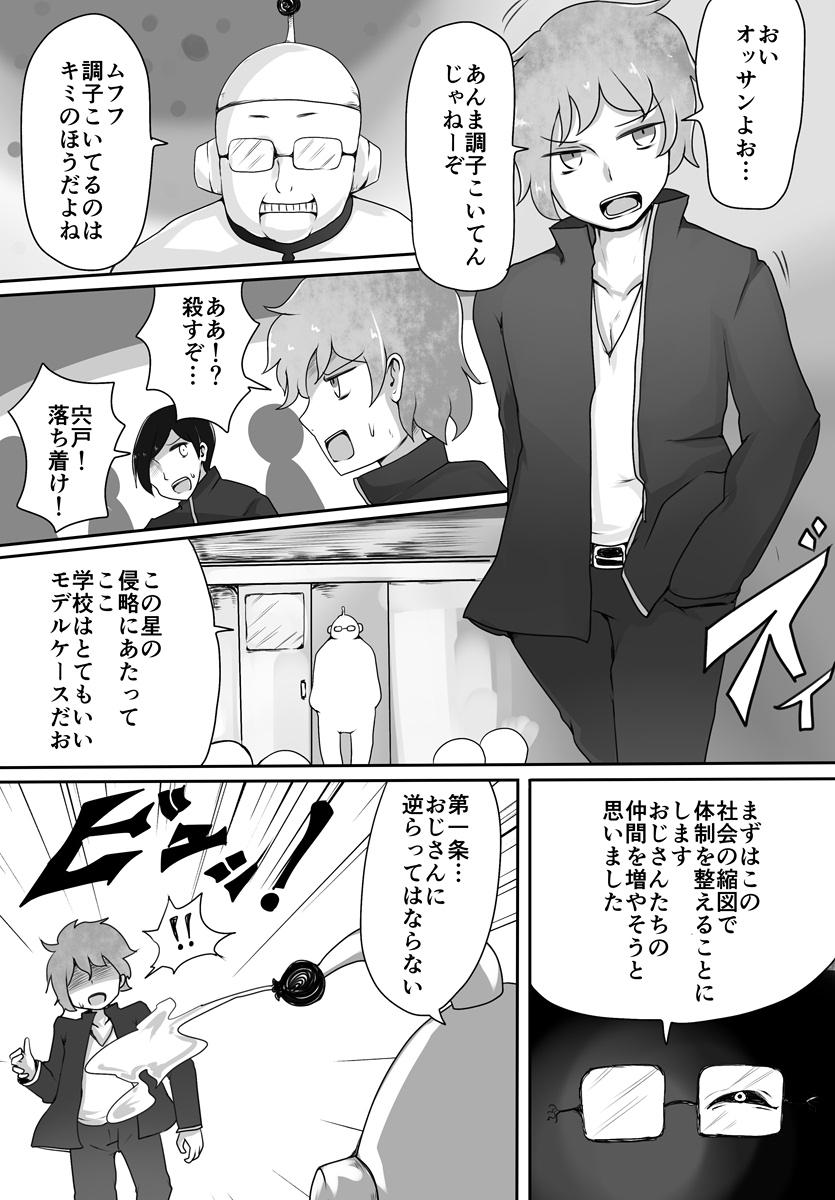 Oji-san Seijin 3