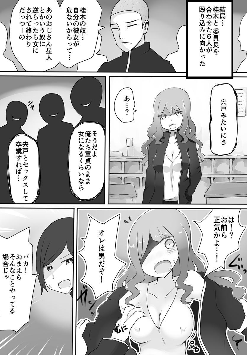 Oji-san Seijin 8