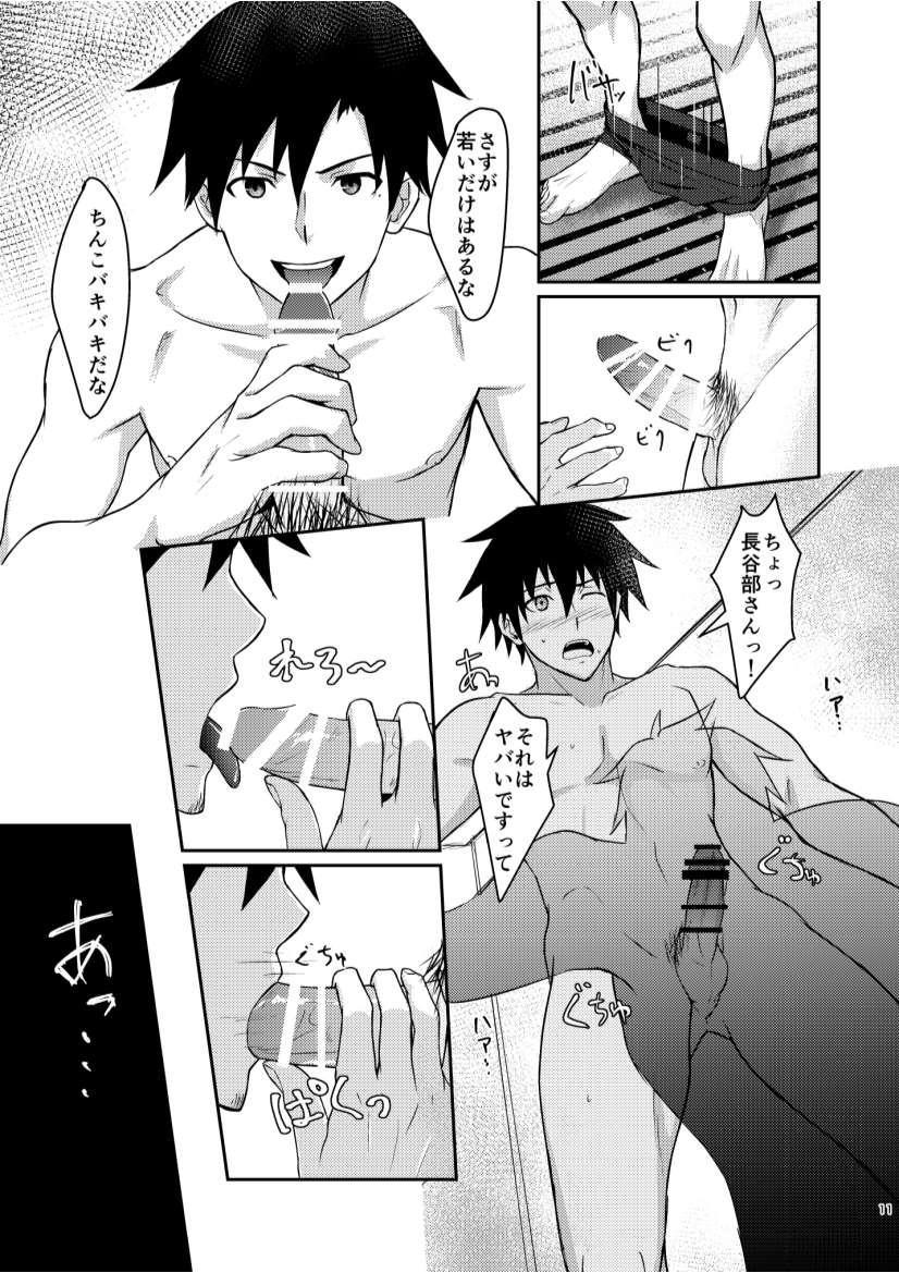 Ore to Coach no Tokubetsu Menu 9