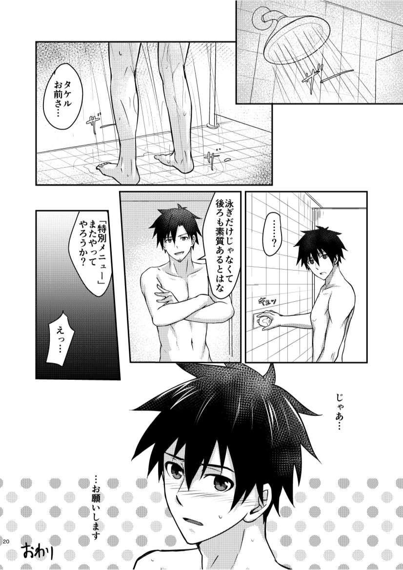 Ore to Coach no Tokubetsu Menu 18