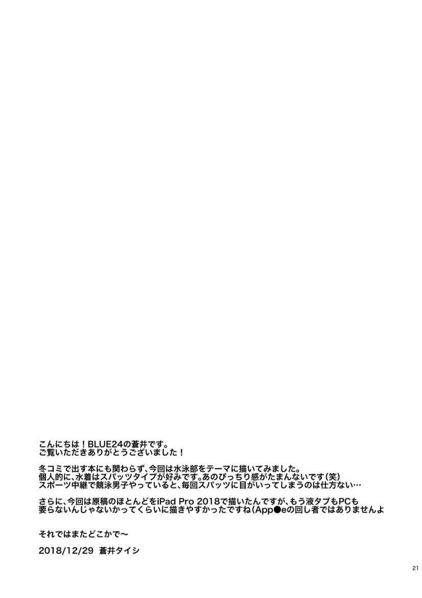 Ore to Coach no Tokubetsu Menu 19
