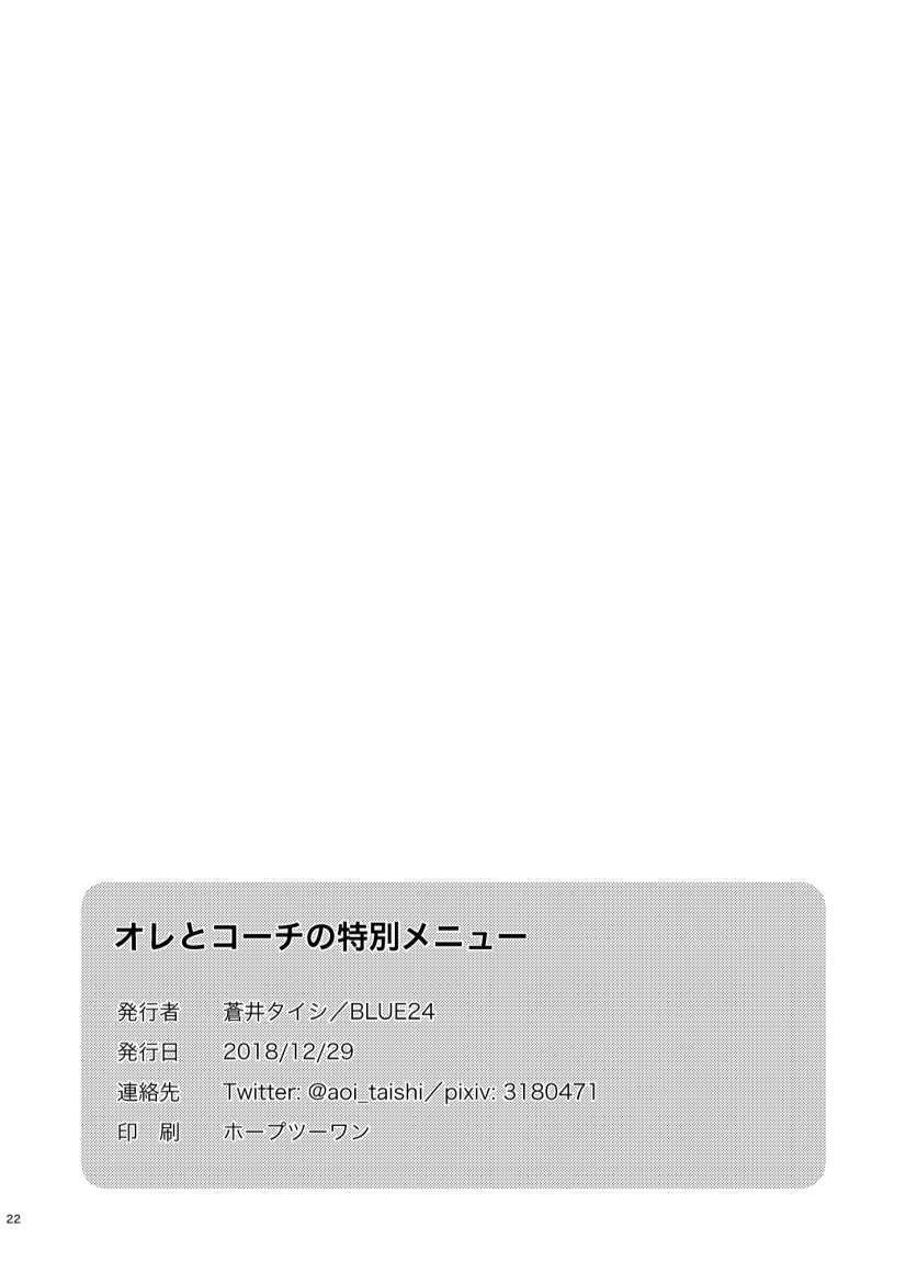 Ore to Coach no Tokubetsu Menu 20