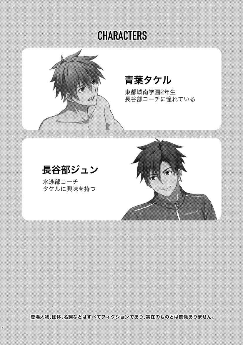 Ore to Coach no Tokubetsu Menu 2