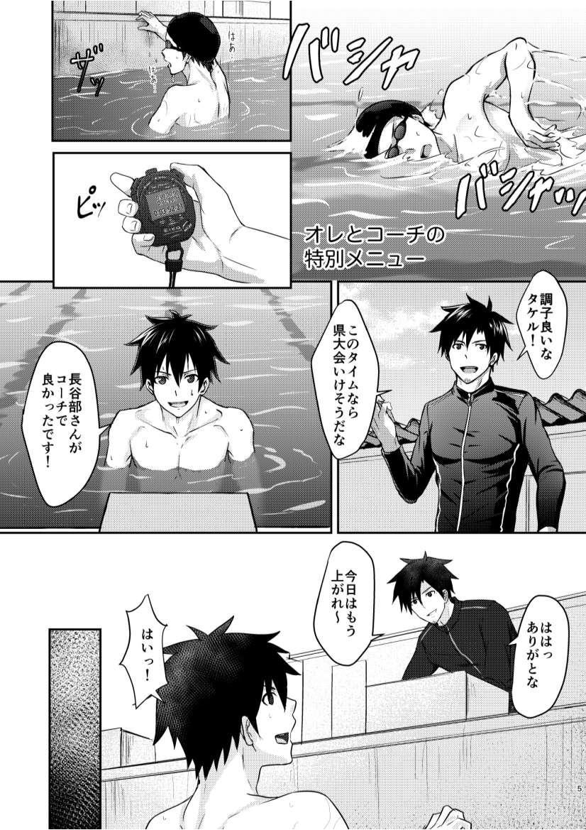 Ore to Coach no Tokubetsu Menu 3