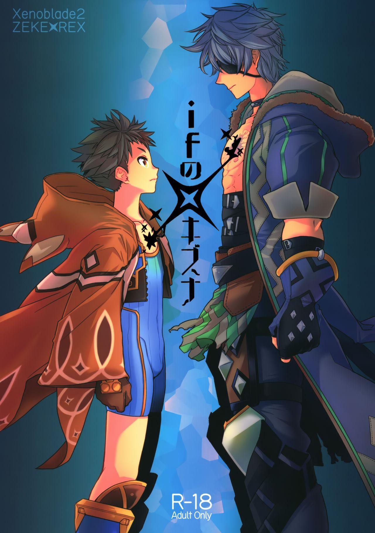 if no Kizuna 0