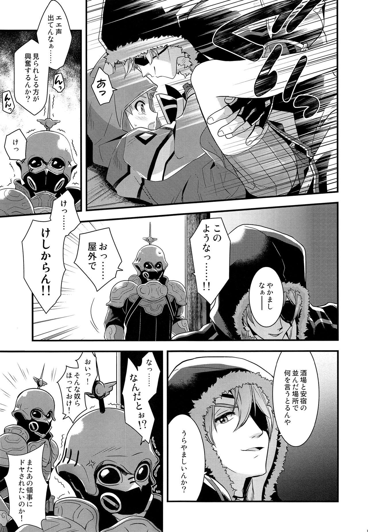 if no Kizuna 11