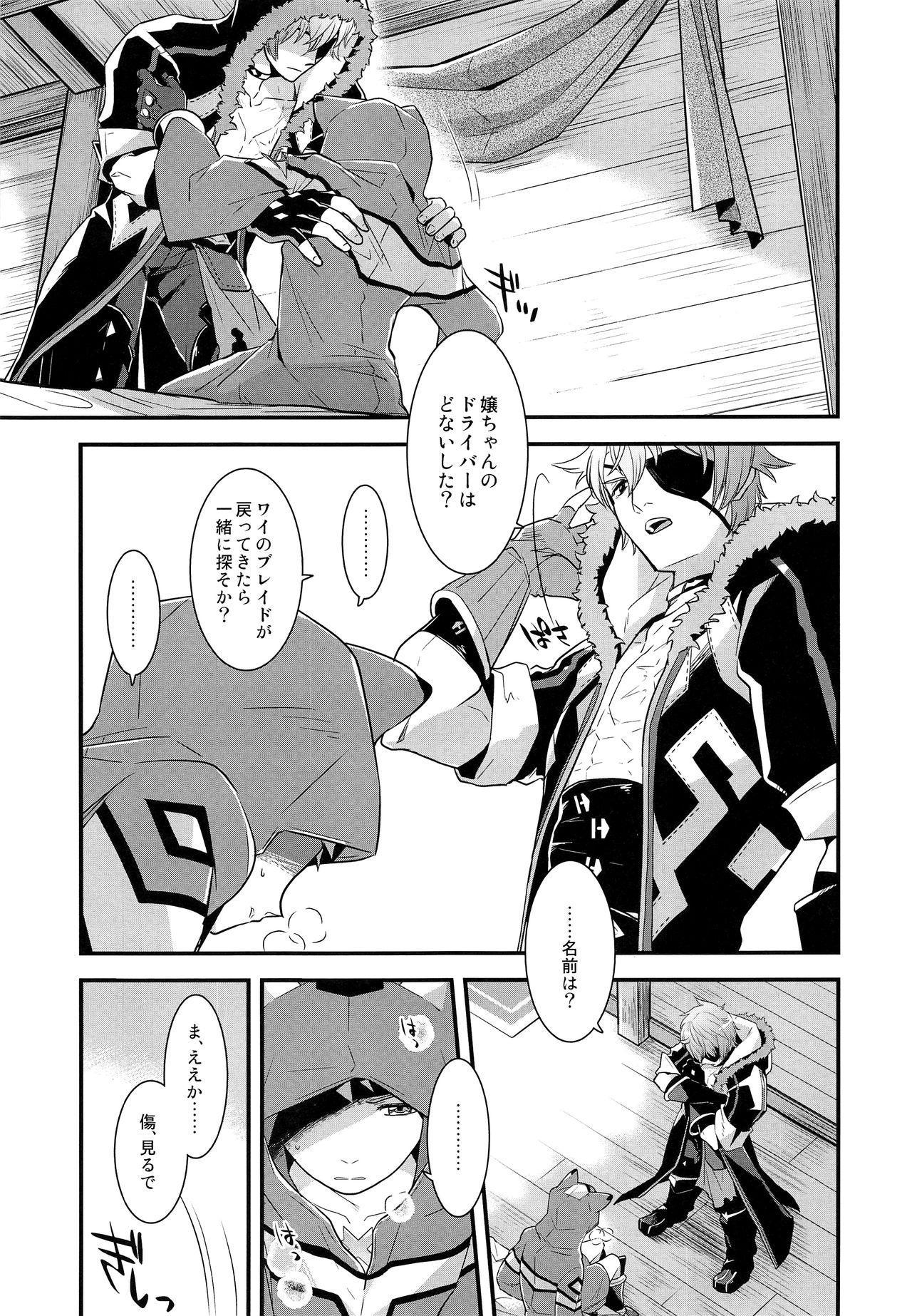 if no Kizuna 13