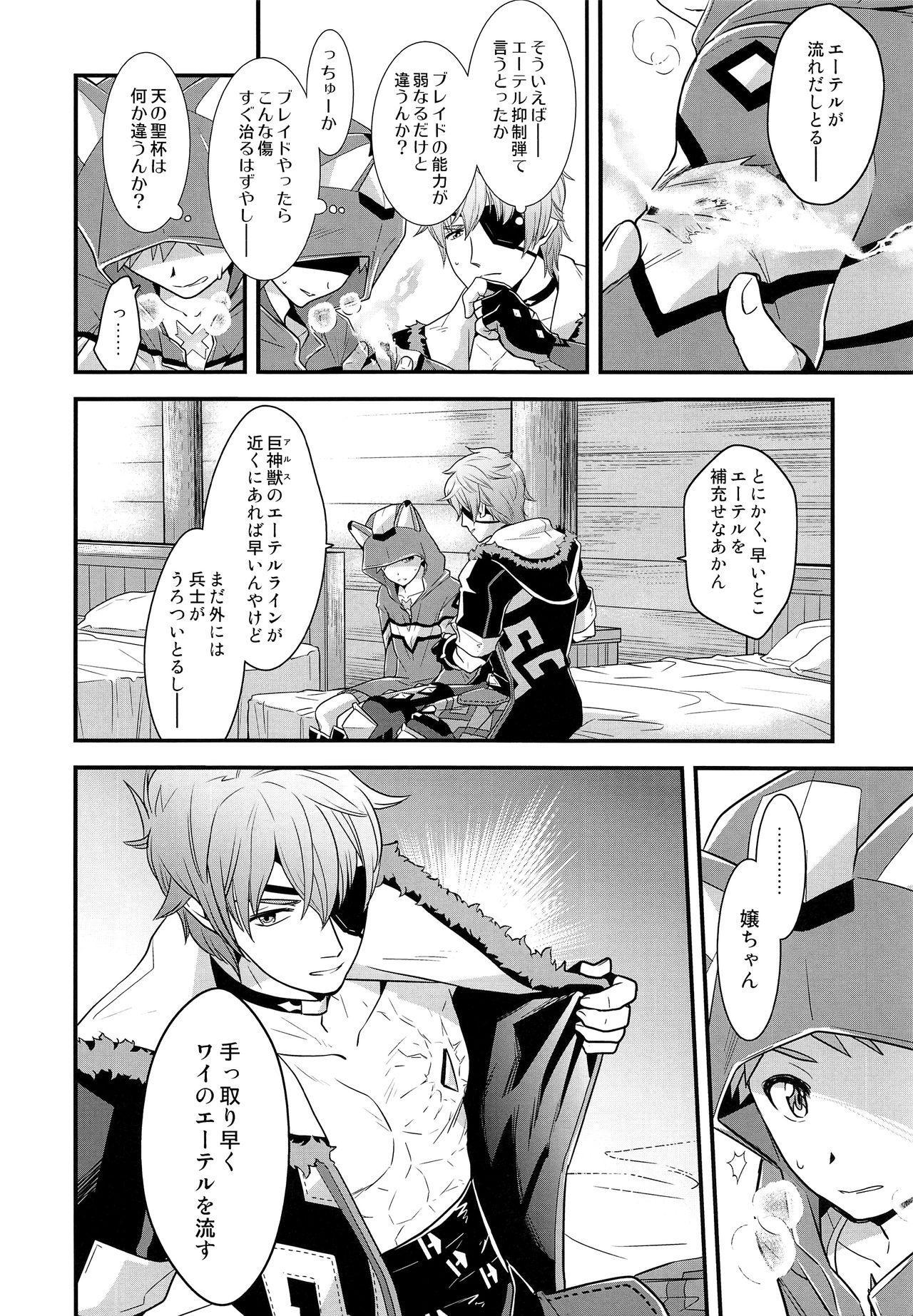 if no Kizuna 14