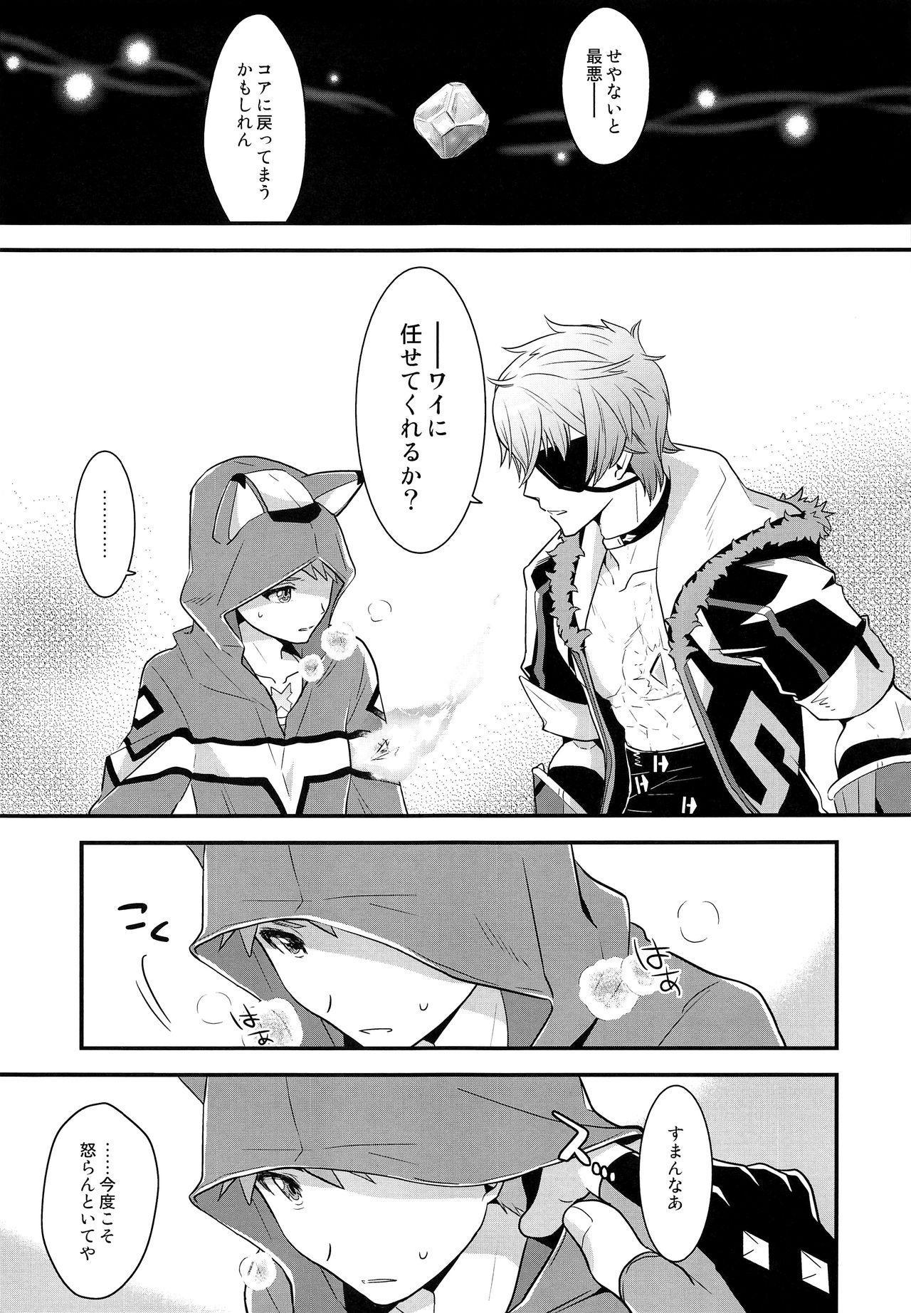 if no Kizuna 15