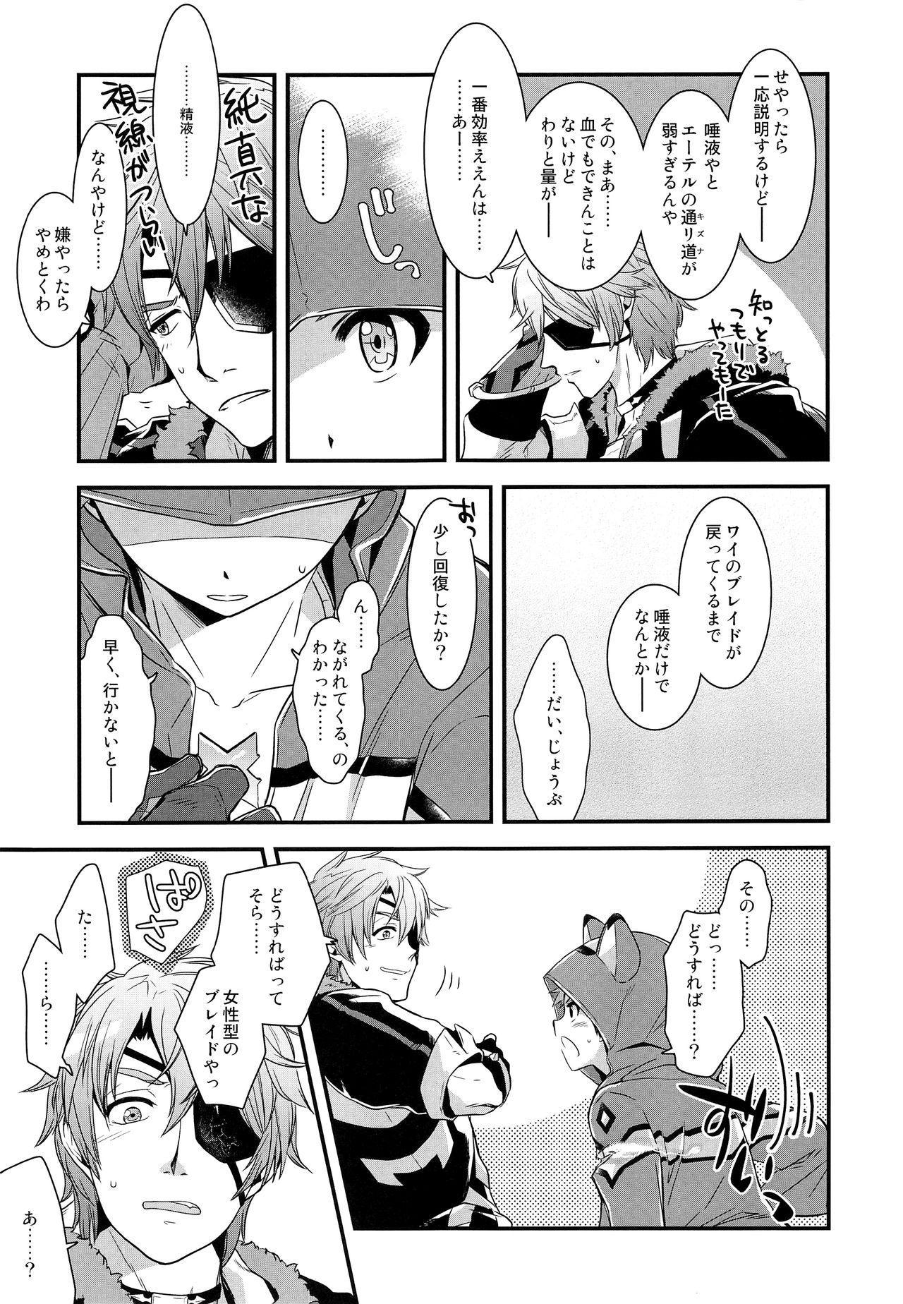 if no Kizuna 17
