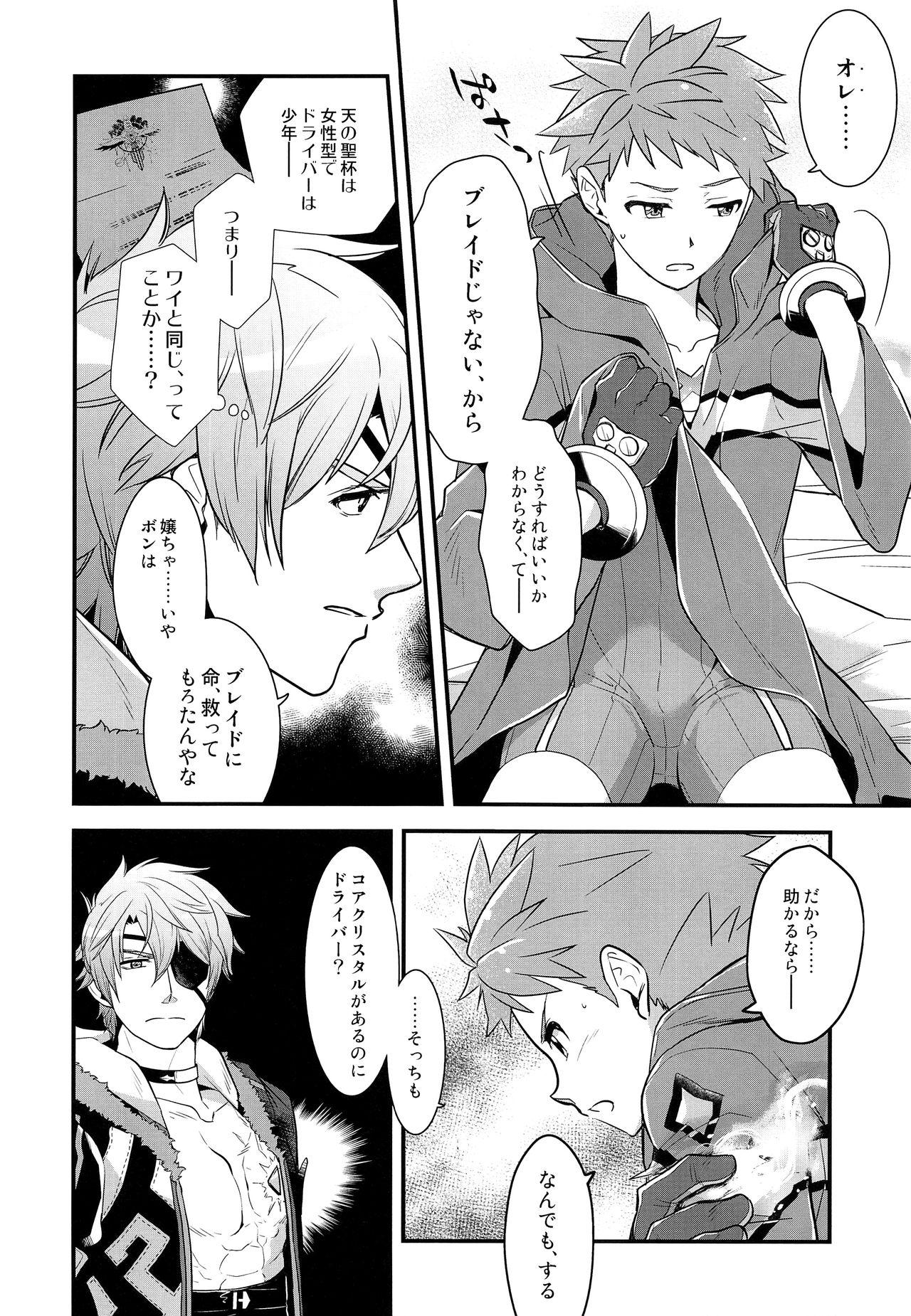 if no Kizuna 18