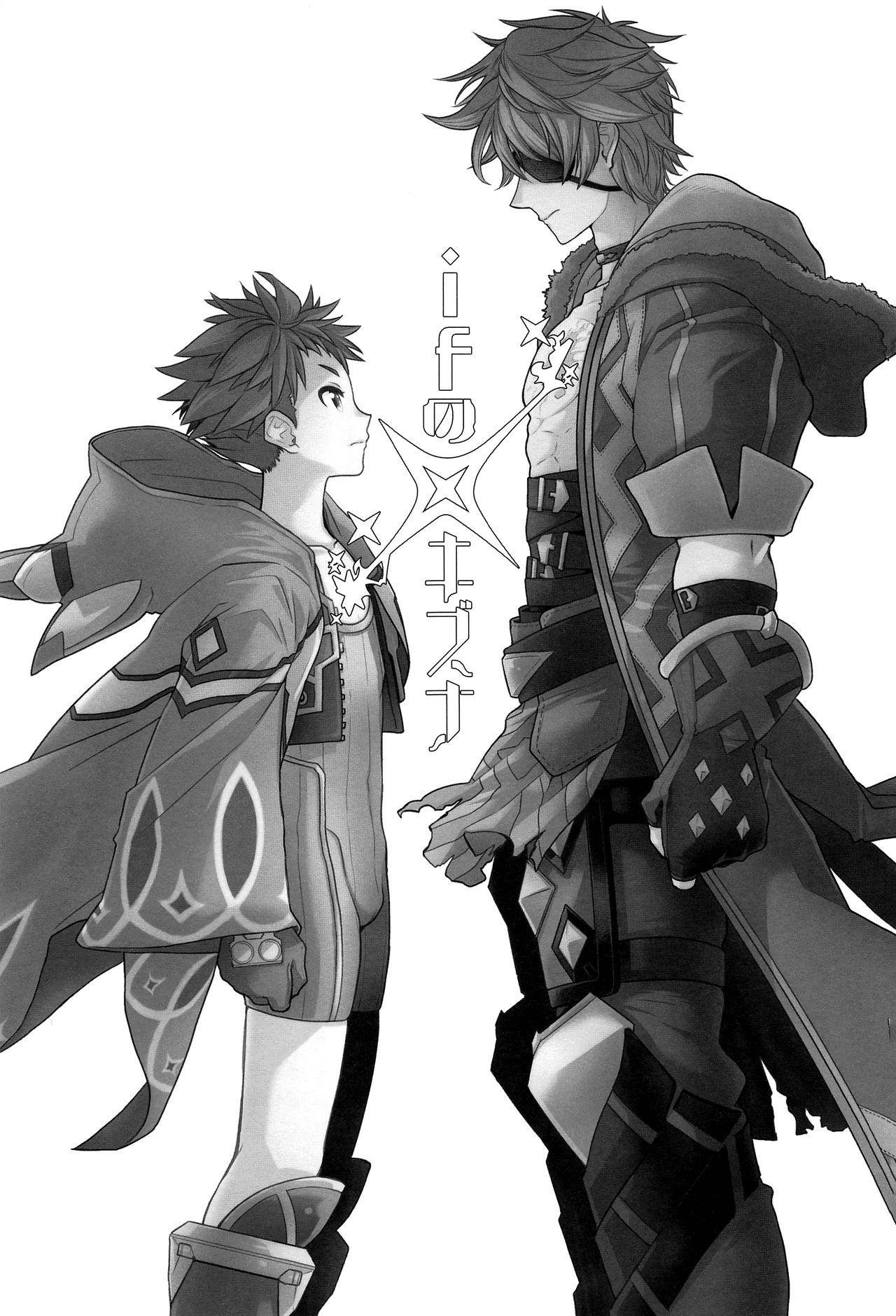 if no Kizuna 1