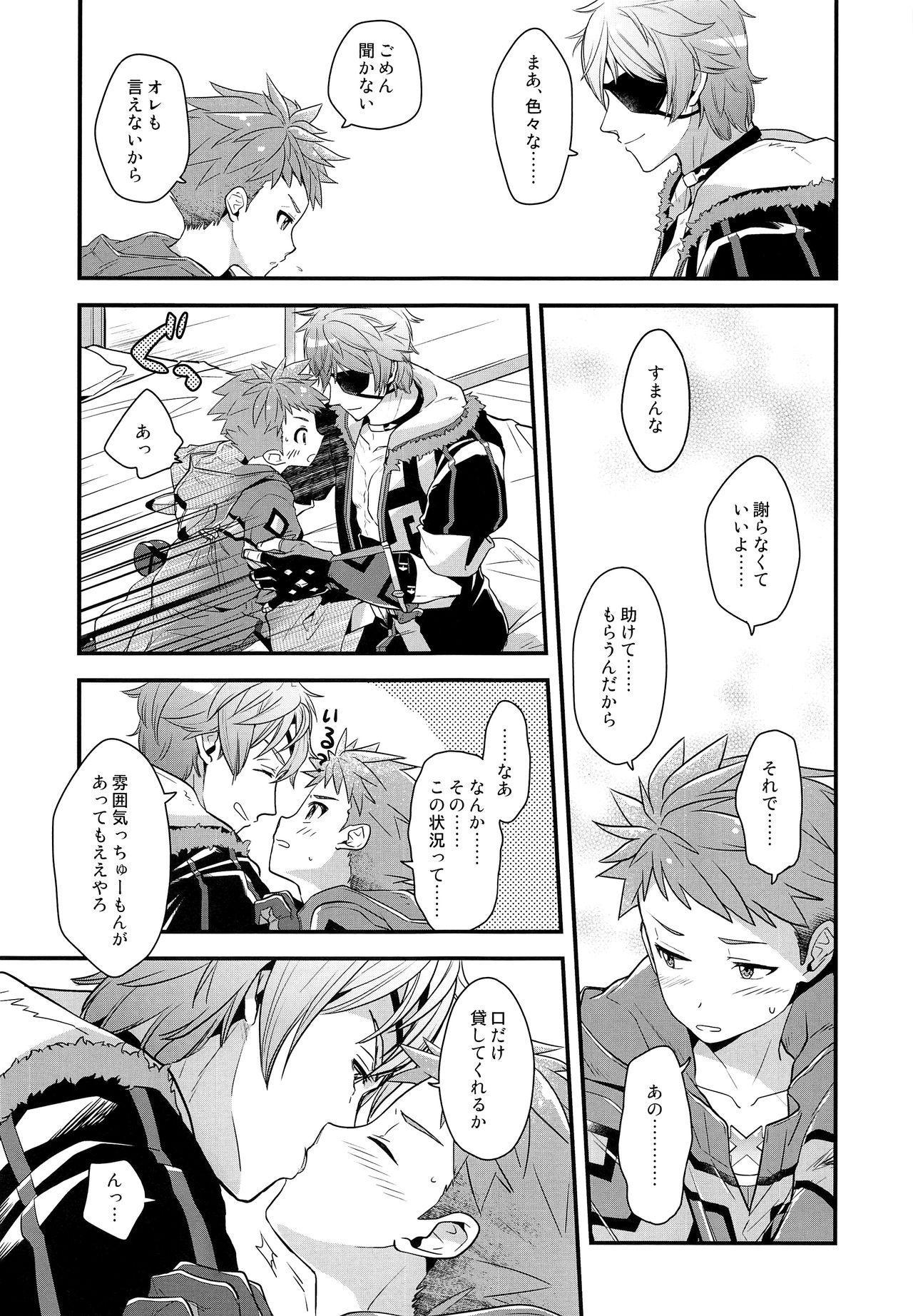 if no Kizuna 19