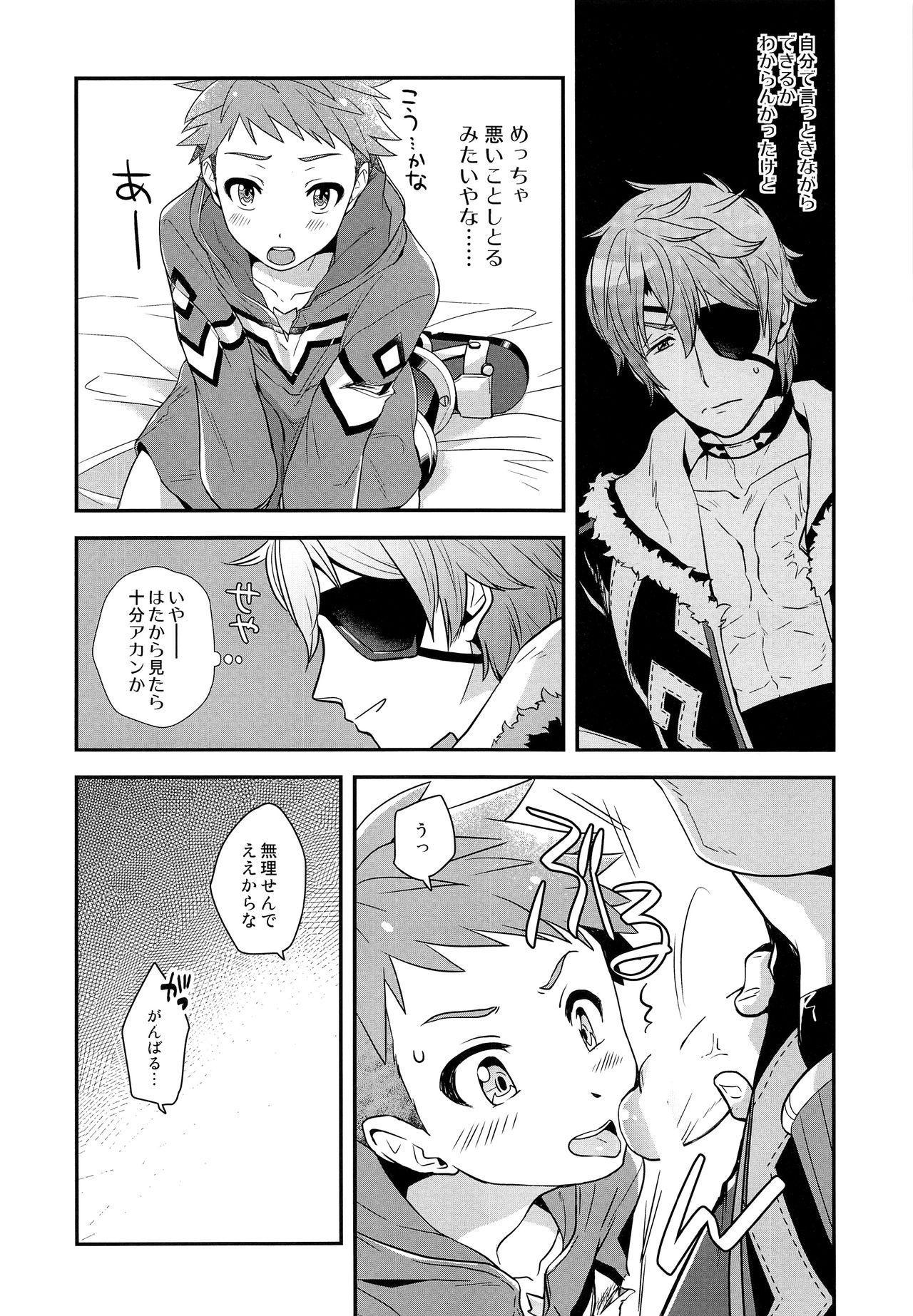 if no Kizuna 20