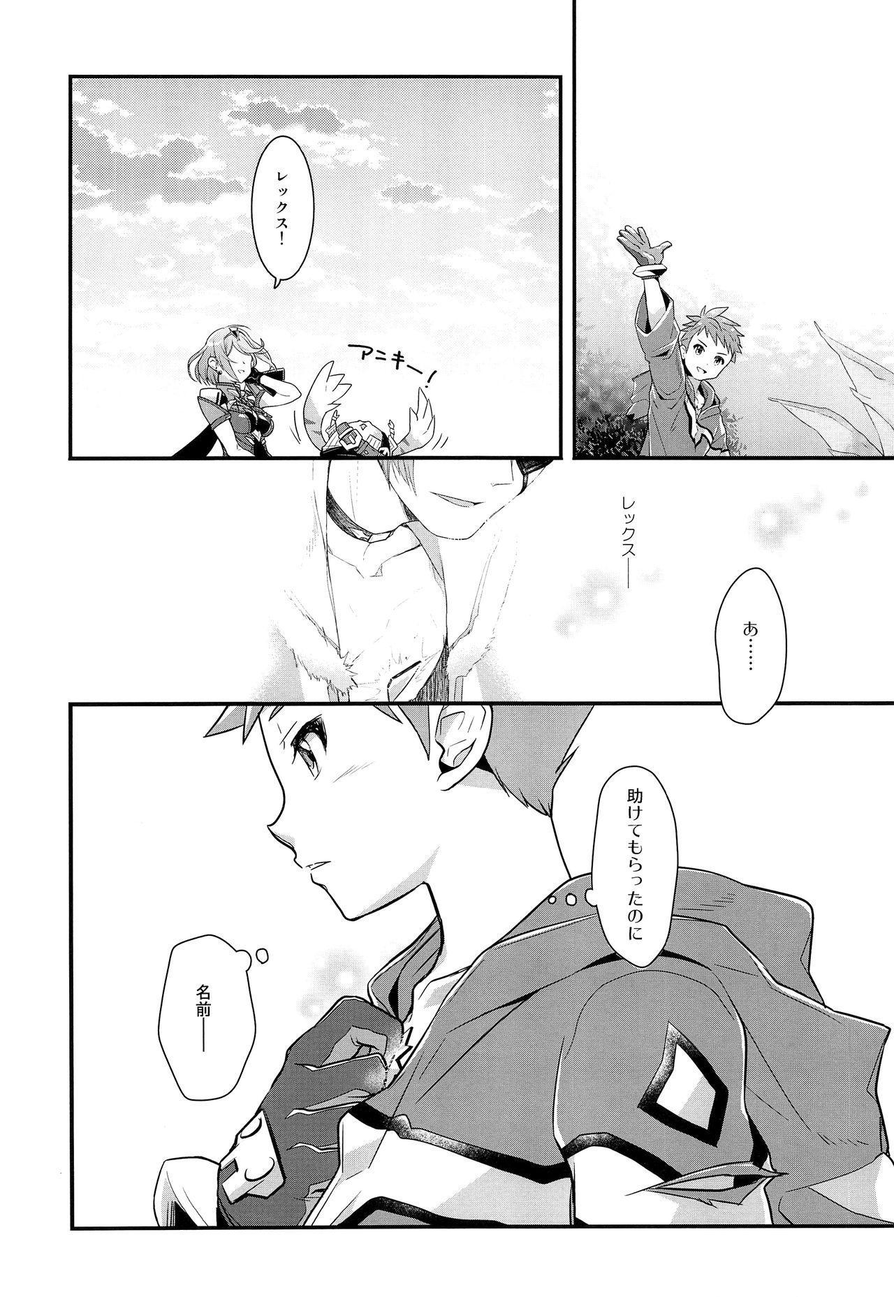 if no Kizuna 44