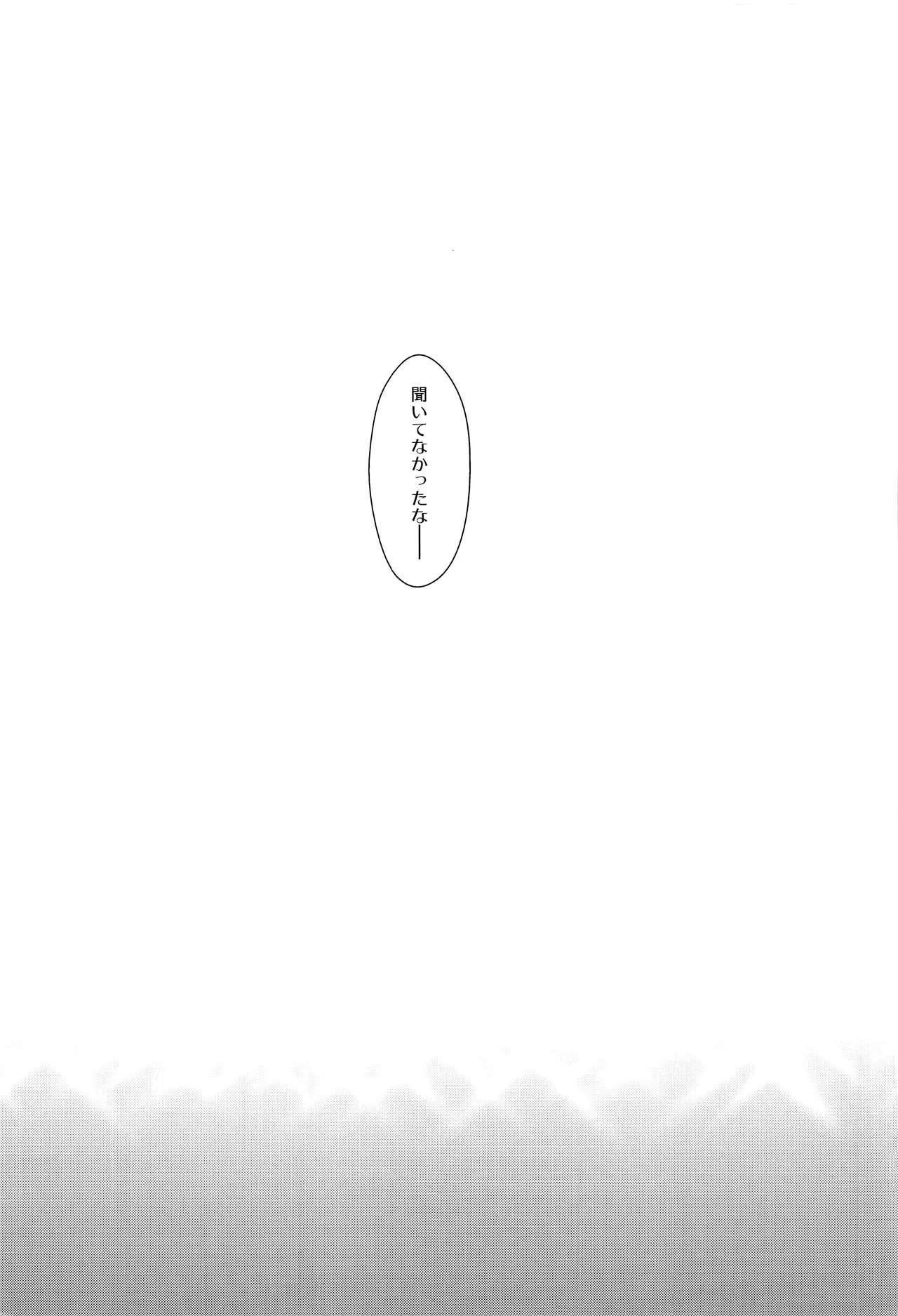 if no Kizuna 45