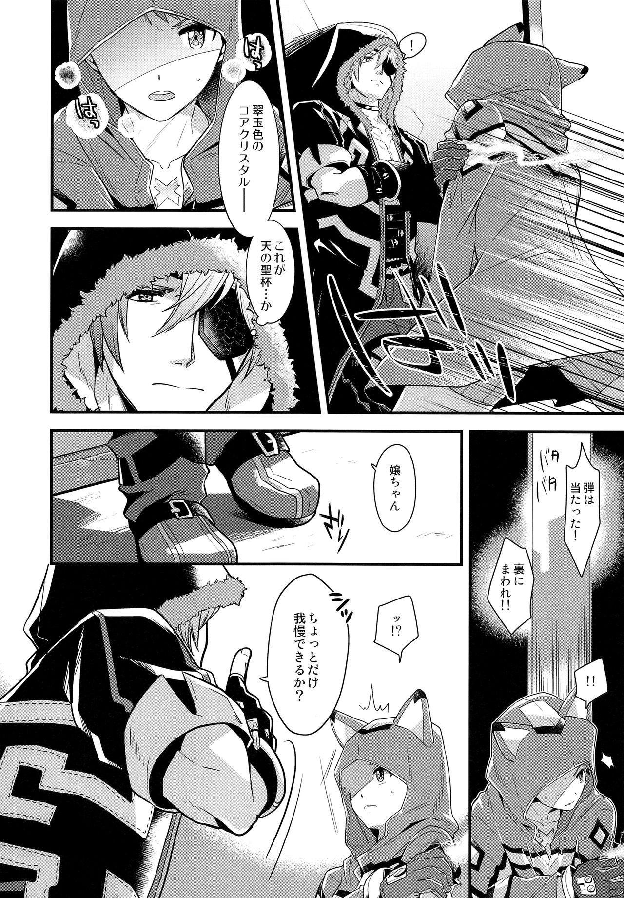 if no Kizuna 8
