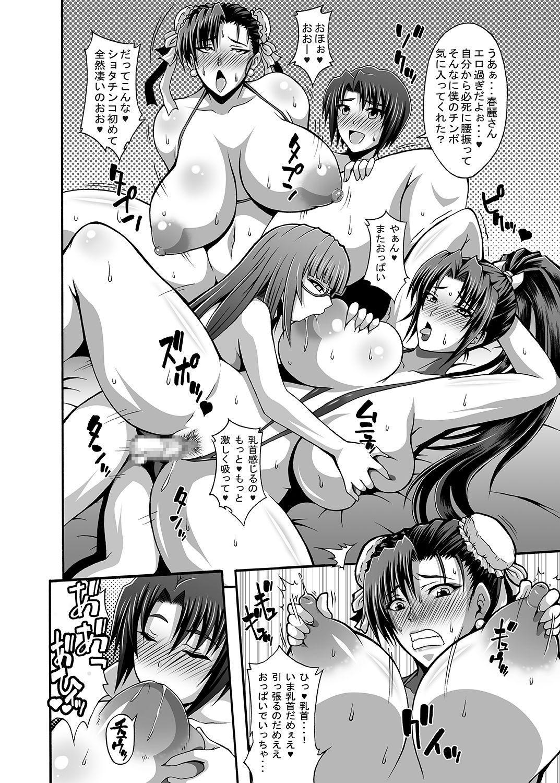 Nipponichi Choroi Onna to Masegaki 38