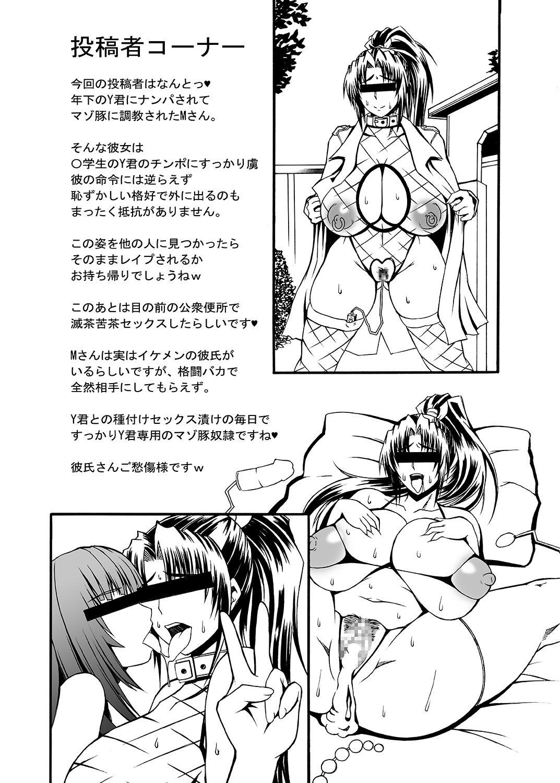 Nipponichi Choroi Onna to Masegaki 52