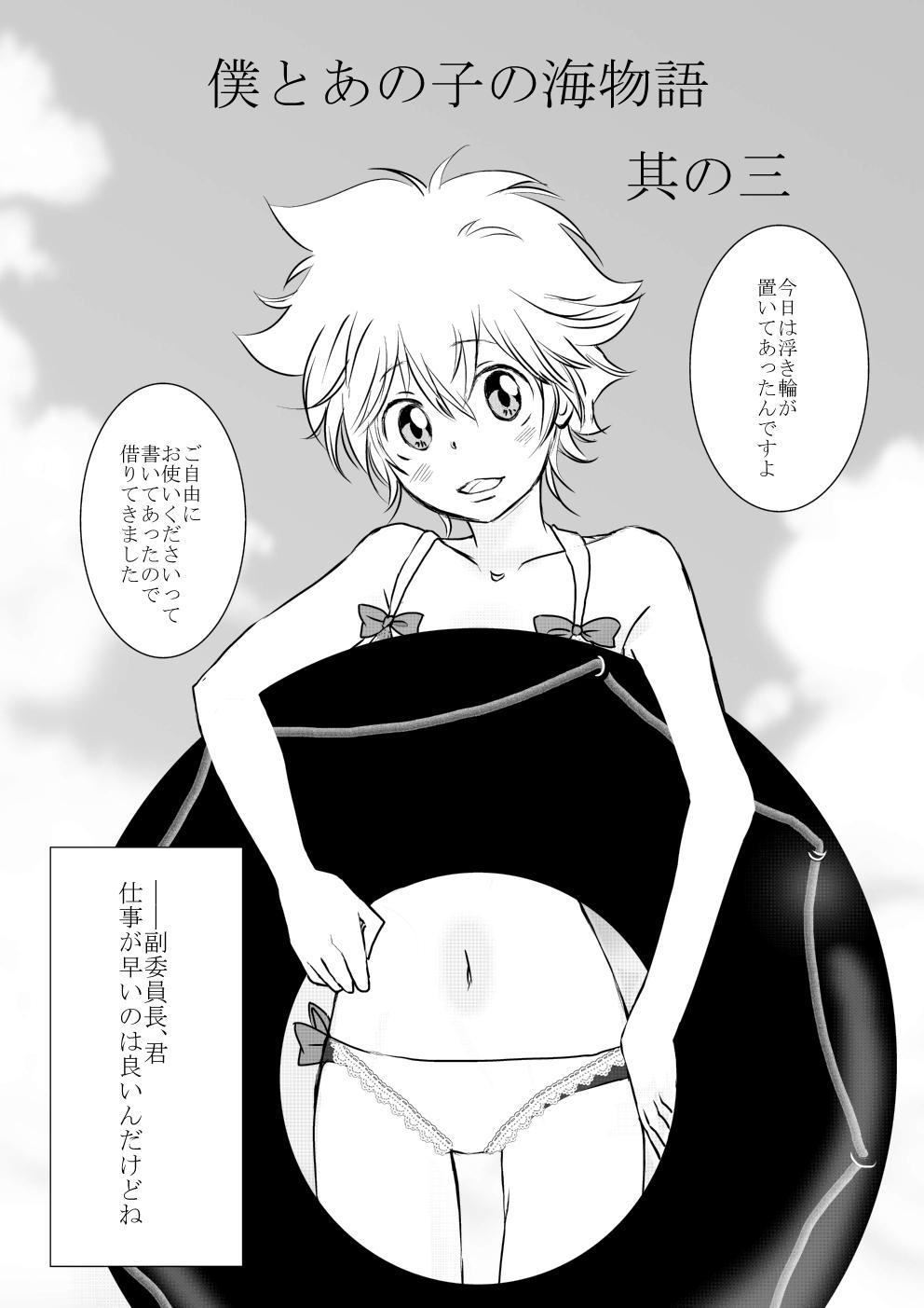 Boku to Anoko no Umi Monogatari 11