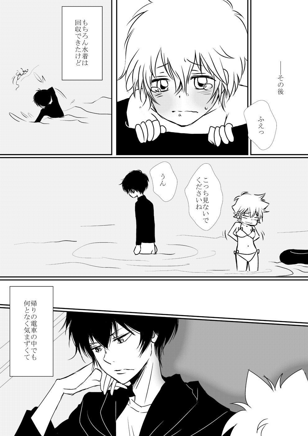 Boku to Anoko no Umi Monogatari 16