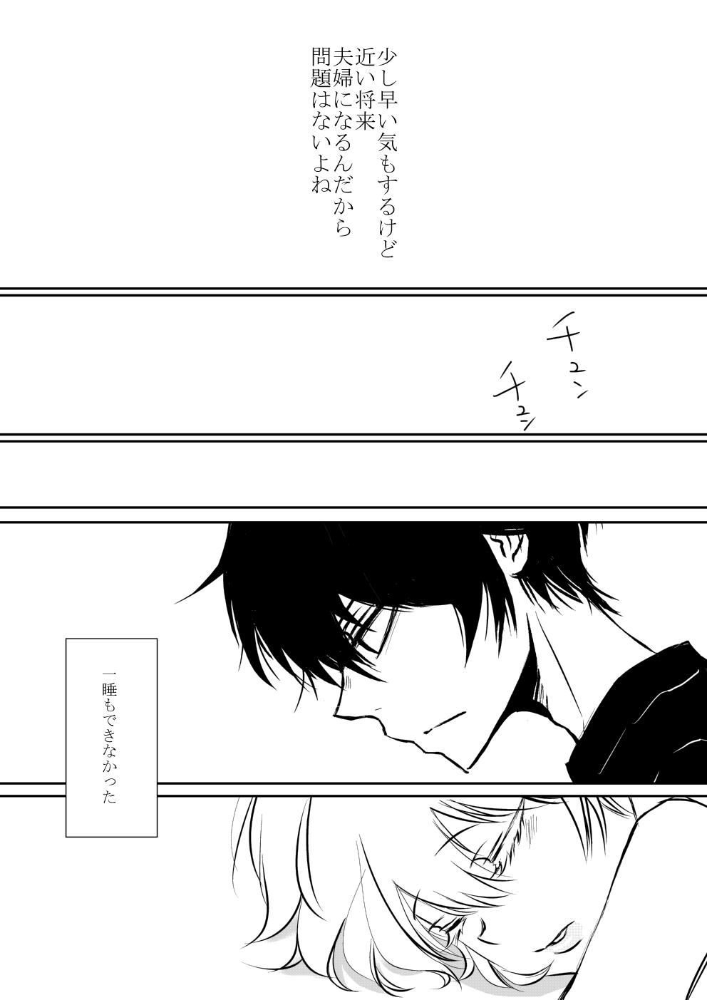 Boku to Anoko no Umi Monogatari 22