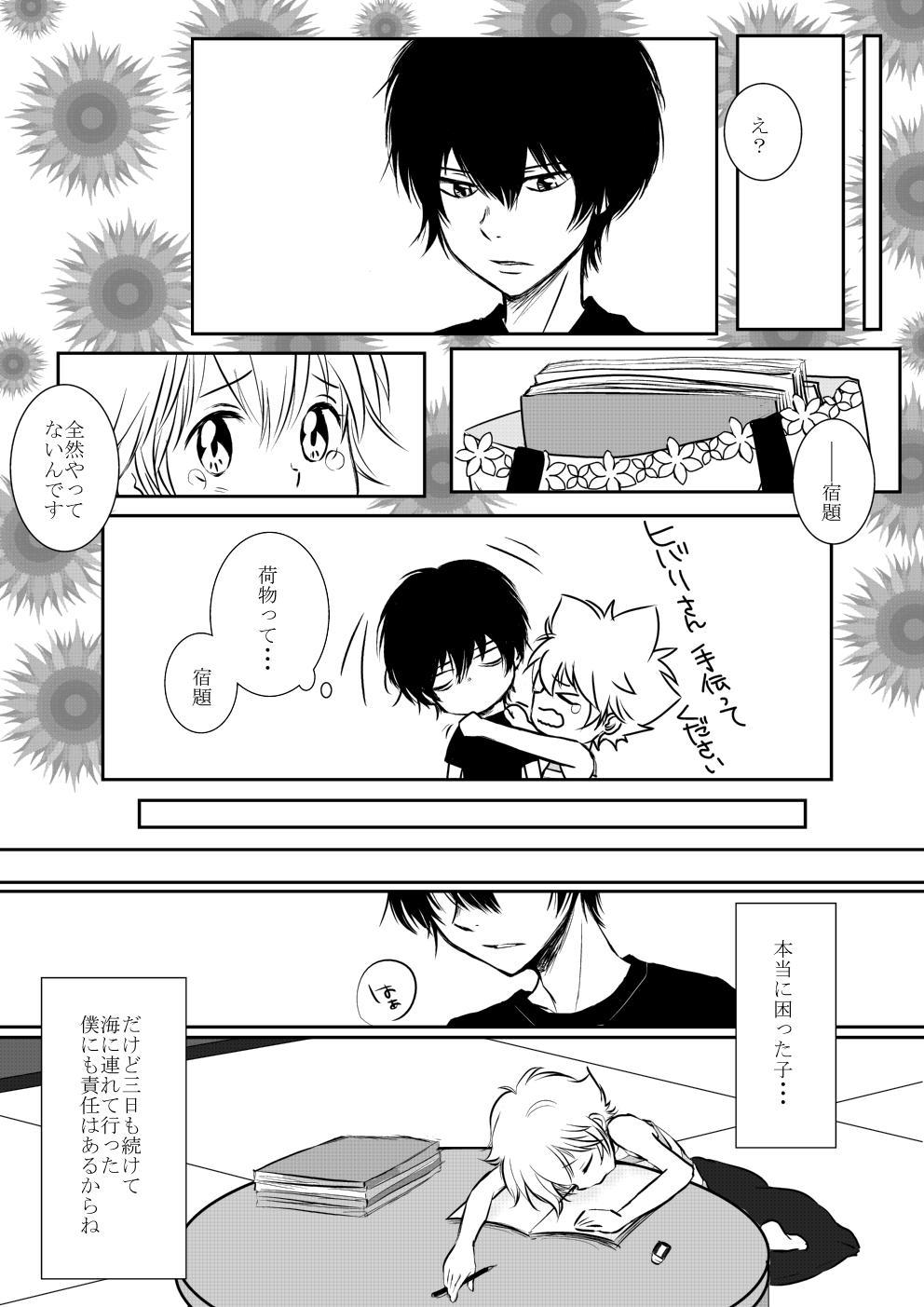 Boku to Anoko no Umi Monogatari 23