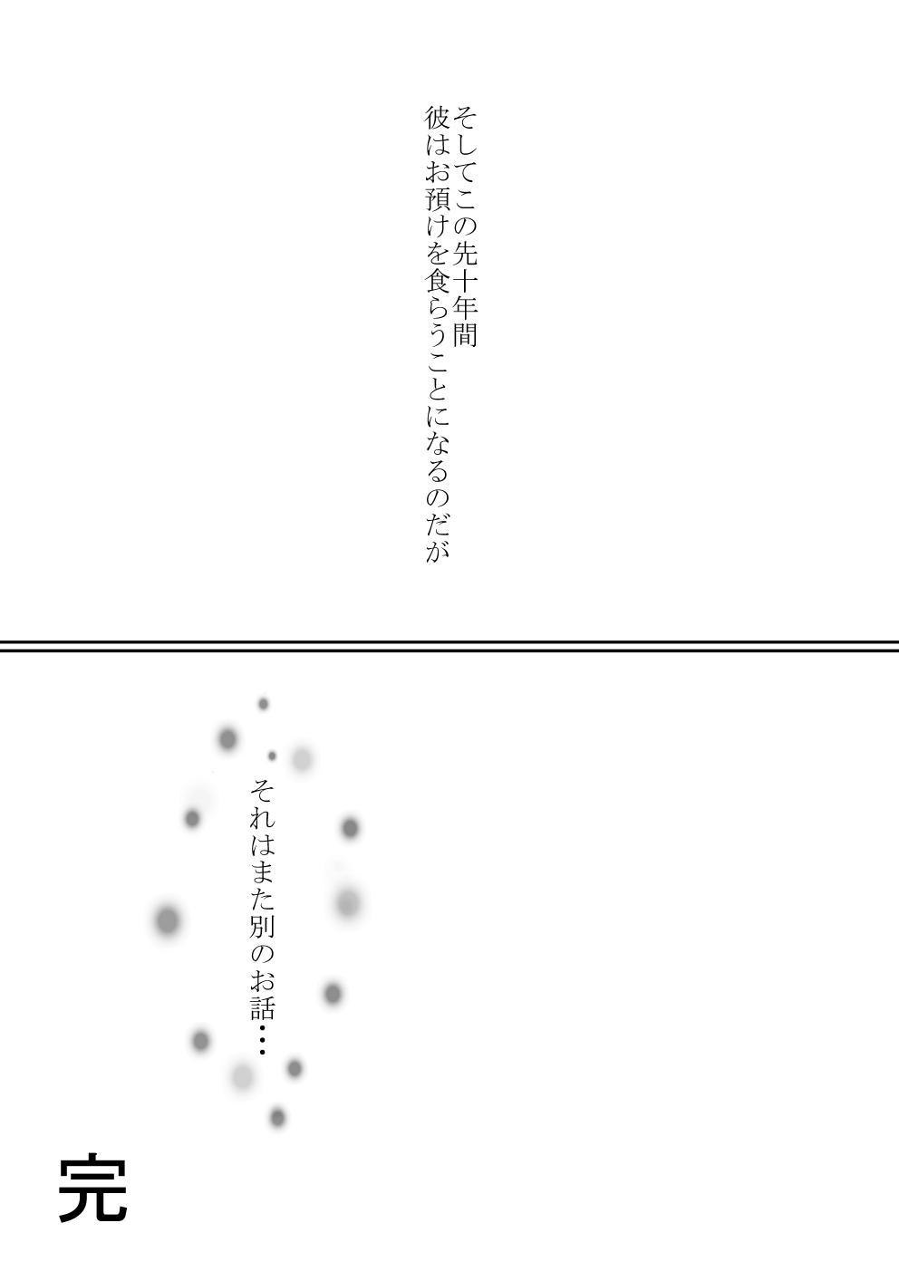 Boku to Anoko no Umi Monogatari 25
