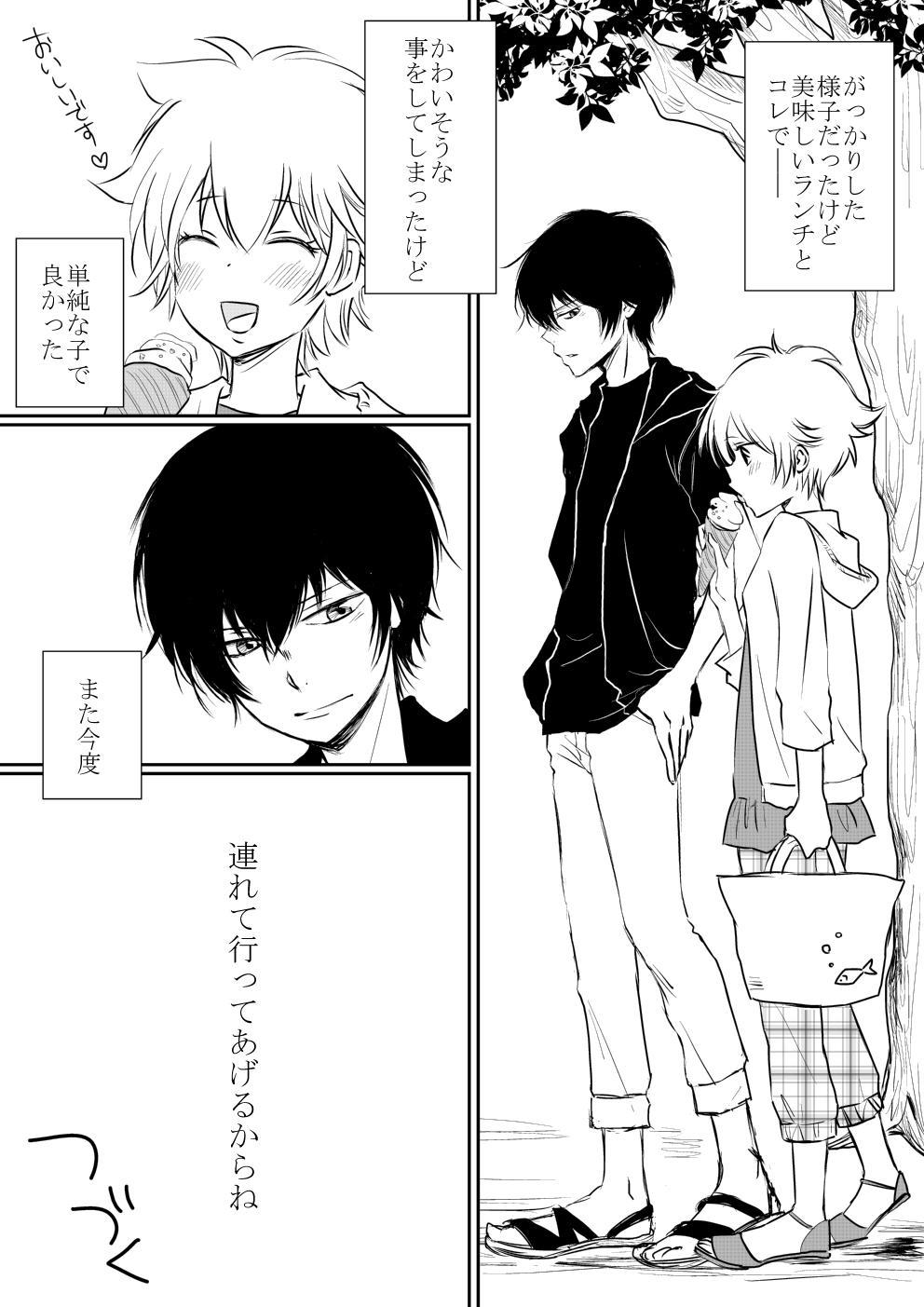 Boku to Anoko no Umi Monogatari 3