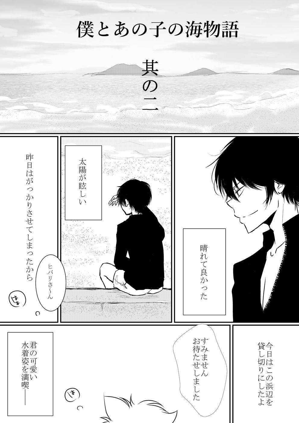 Boku to Anoko no Umi Monogatari 4