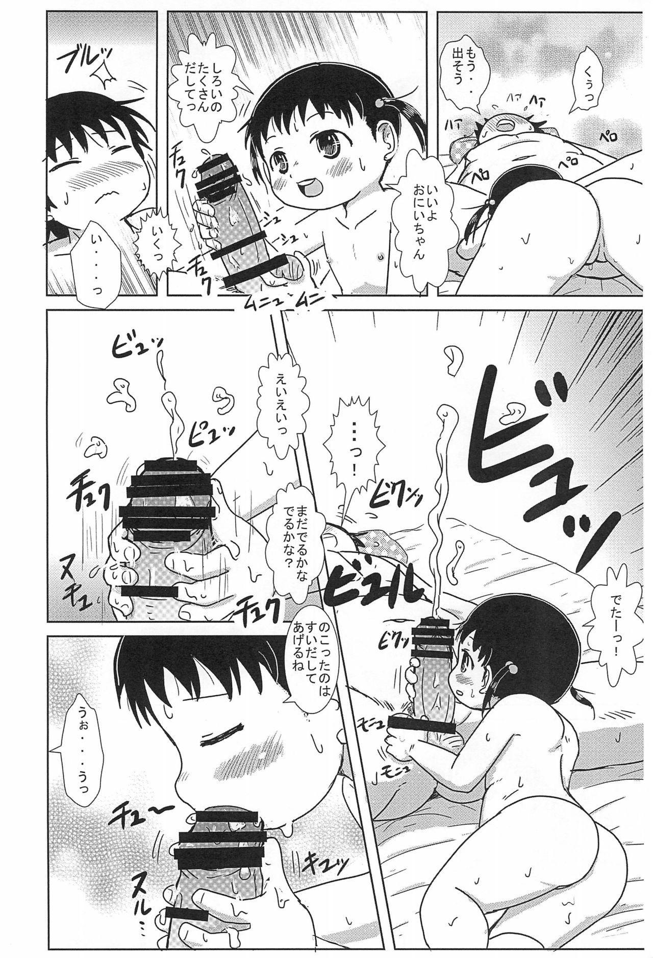 Chiccha na Hito-chan AFTER 2 11