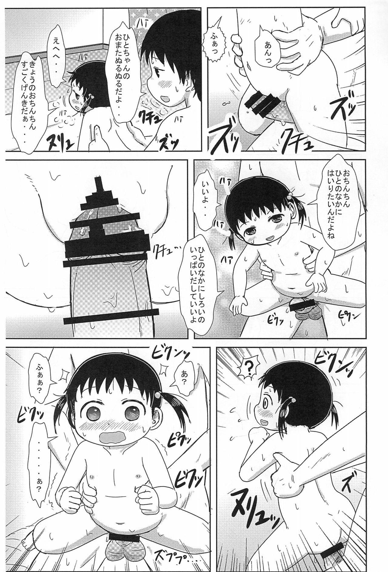 Chiccha na Hito-chan AFTER 2 16