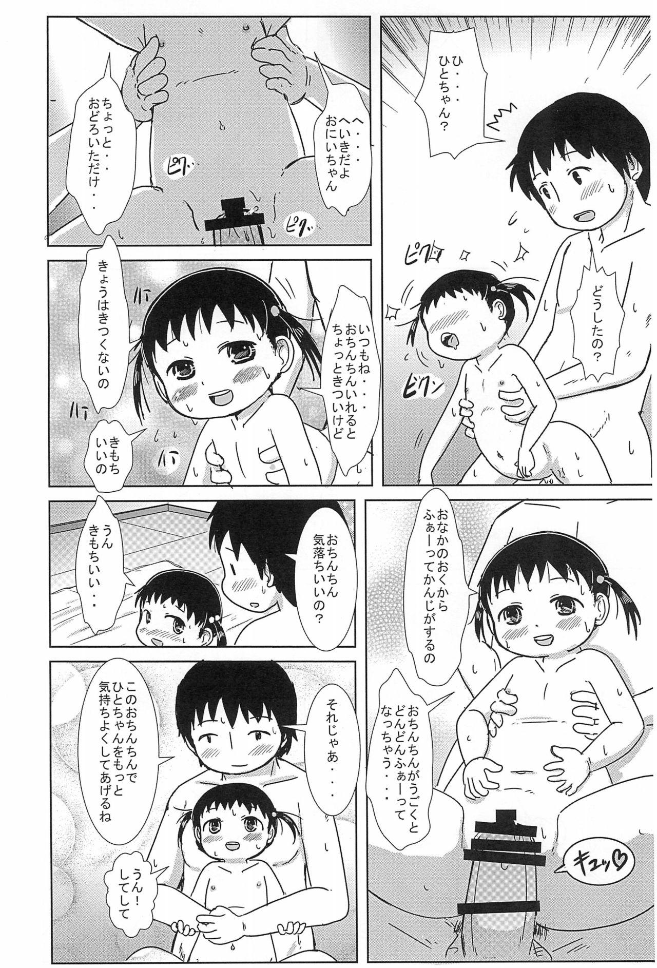 Chiccha na Hito-chan AFTER 2 17