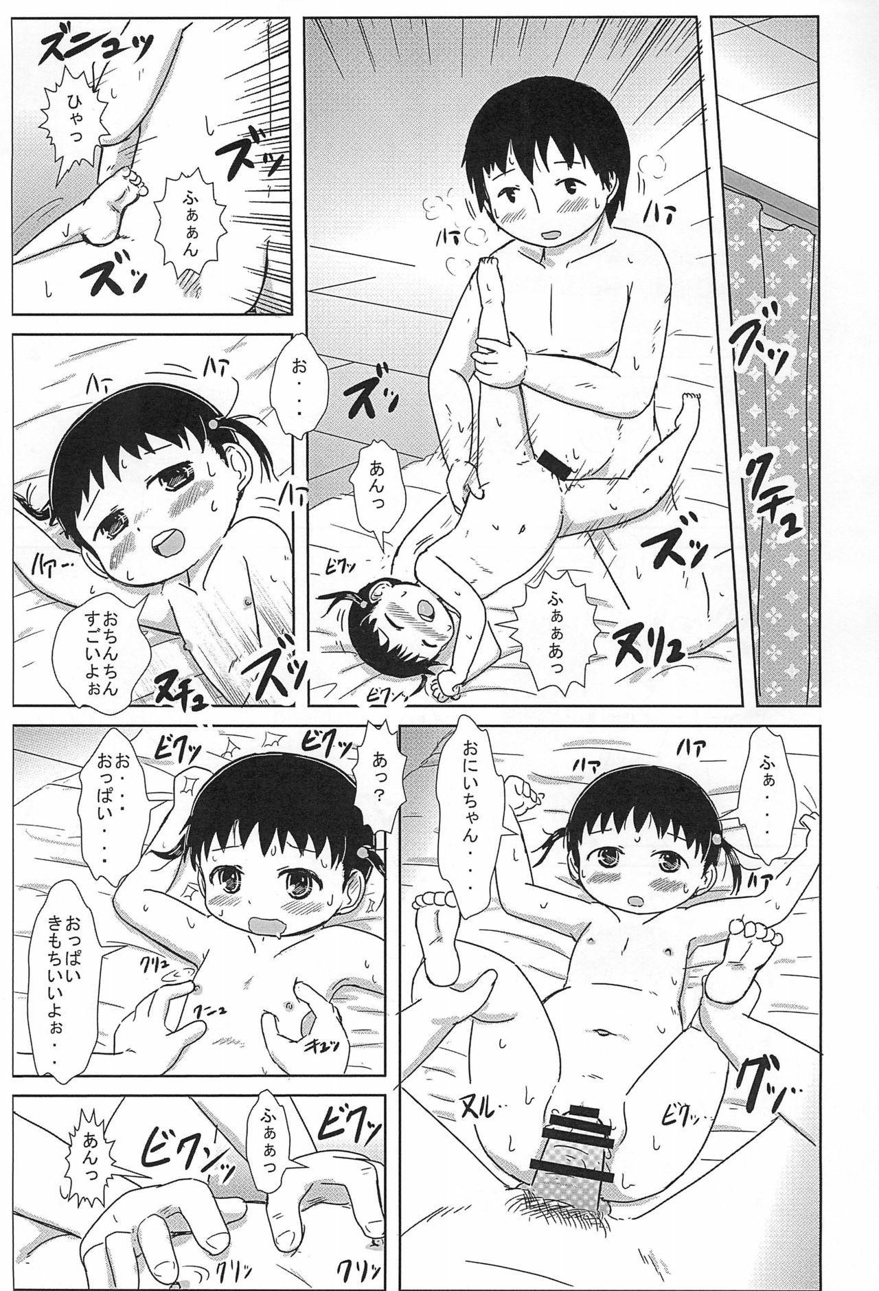 Chiccha na Hito-chan AFTER 2 18