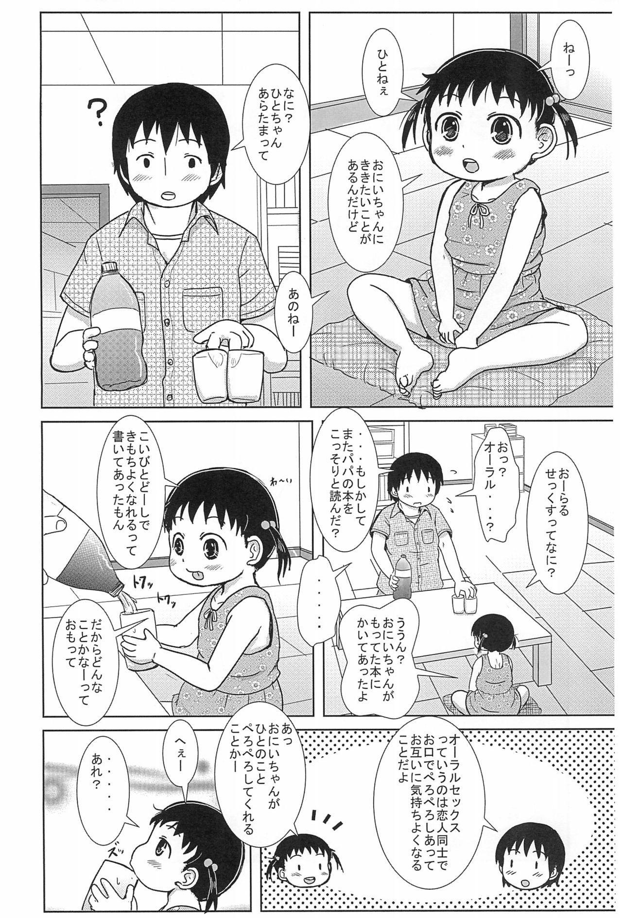 Chiccha na Hito-chan AFTER 2 1