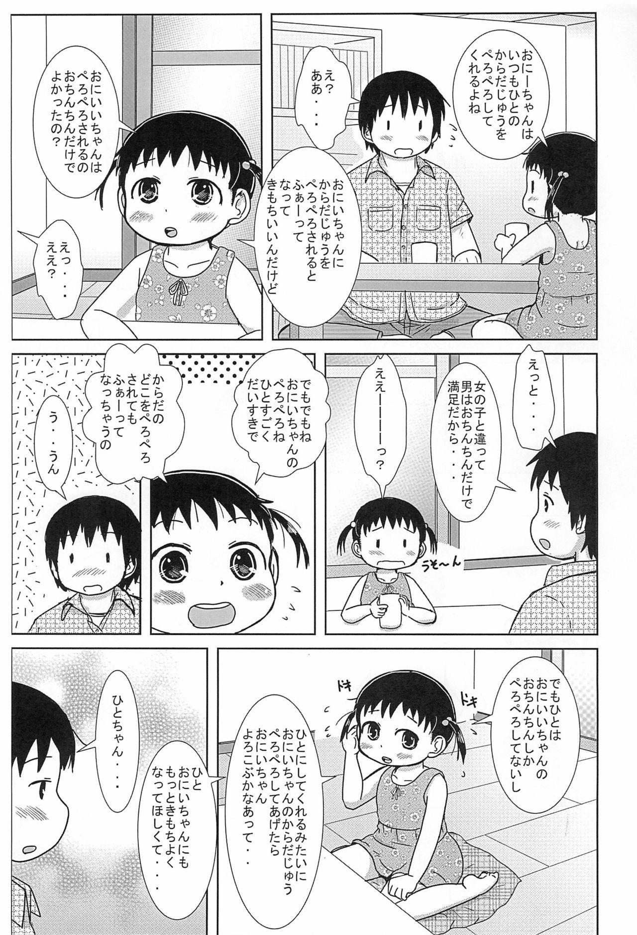 Chiccha na Hito-chan AFTER 2 2